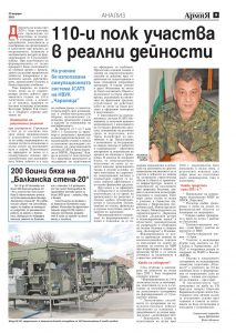 https://armymedia.bg/wp-content/uploads/2015/06/09-57-213x300.jpg
