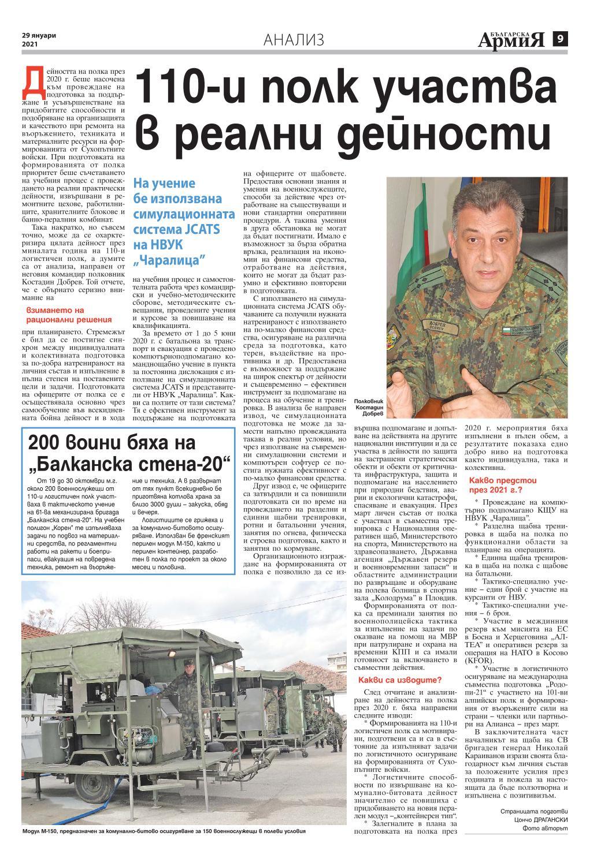 https://armymedia.bg/wp-content/uploads/2015/06/09-57.jpg