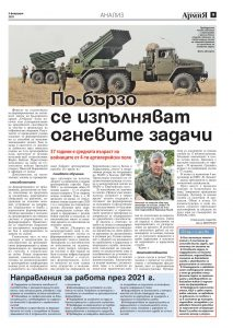 https://armymedia.bg/wp-content/uploads/2015/06/09-58-213x300.jpg