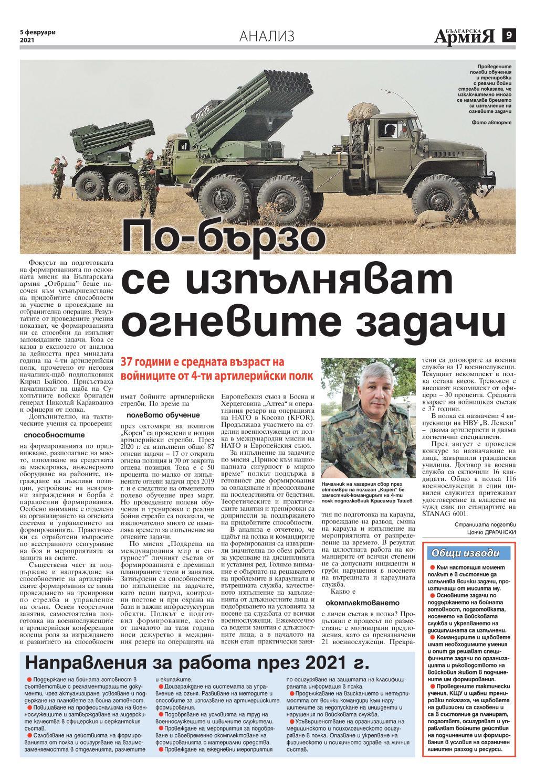 https://armymedia.bg/wp-content/uploads/2015/06/09-58.jpg