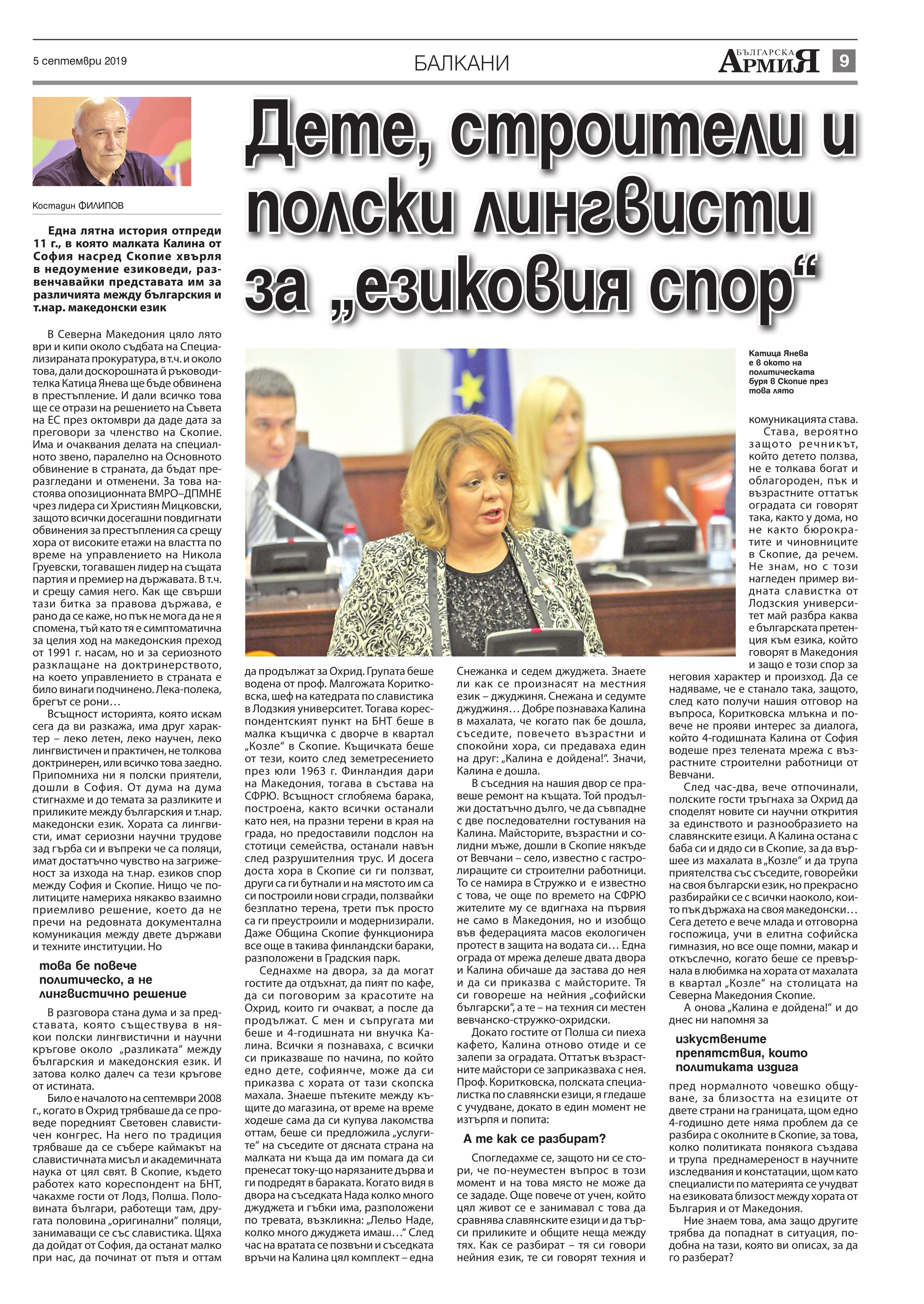 https://armymedia.bg/wp-content/uploads/2015/06/09.page1_-106.jpg