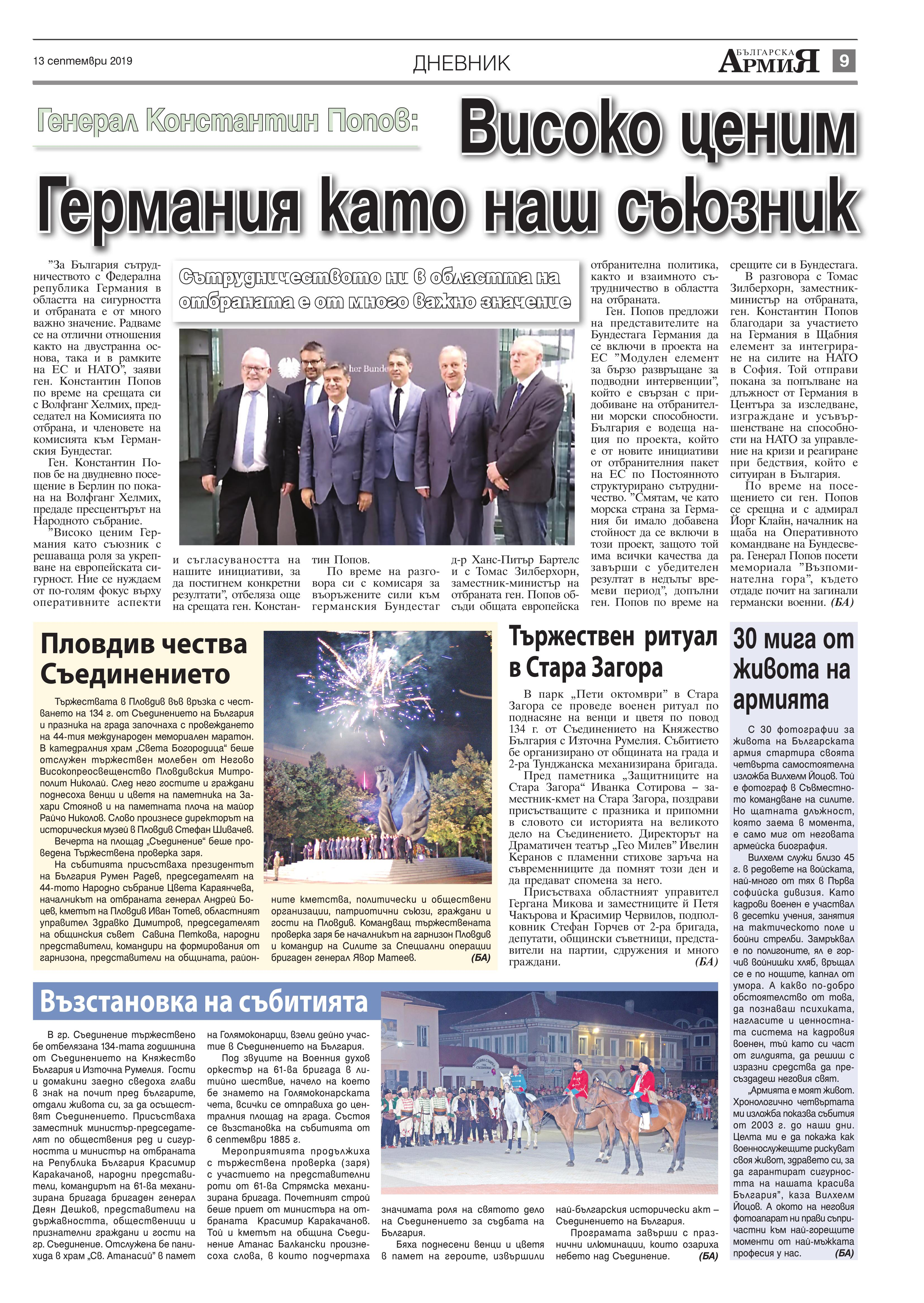 https://armymedia.bg/wp-content/uploads/2015/06/09.page1_-107.jpg
