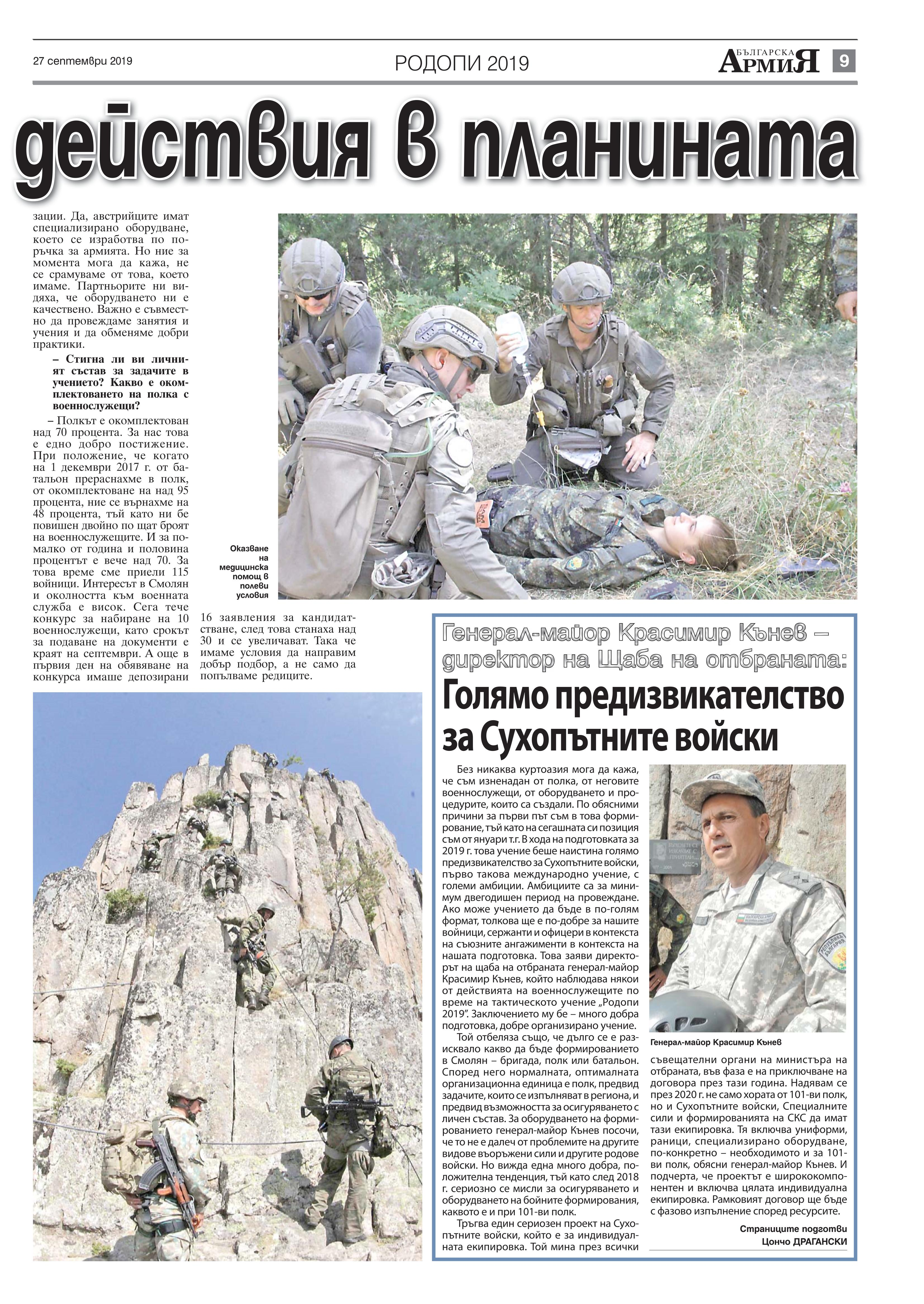 https://armymedia.bg/wp-content/uploads/2015/06/09.page1_-108.jpg