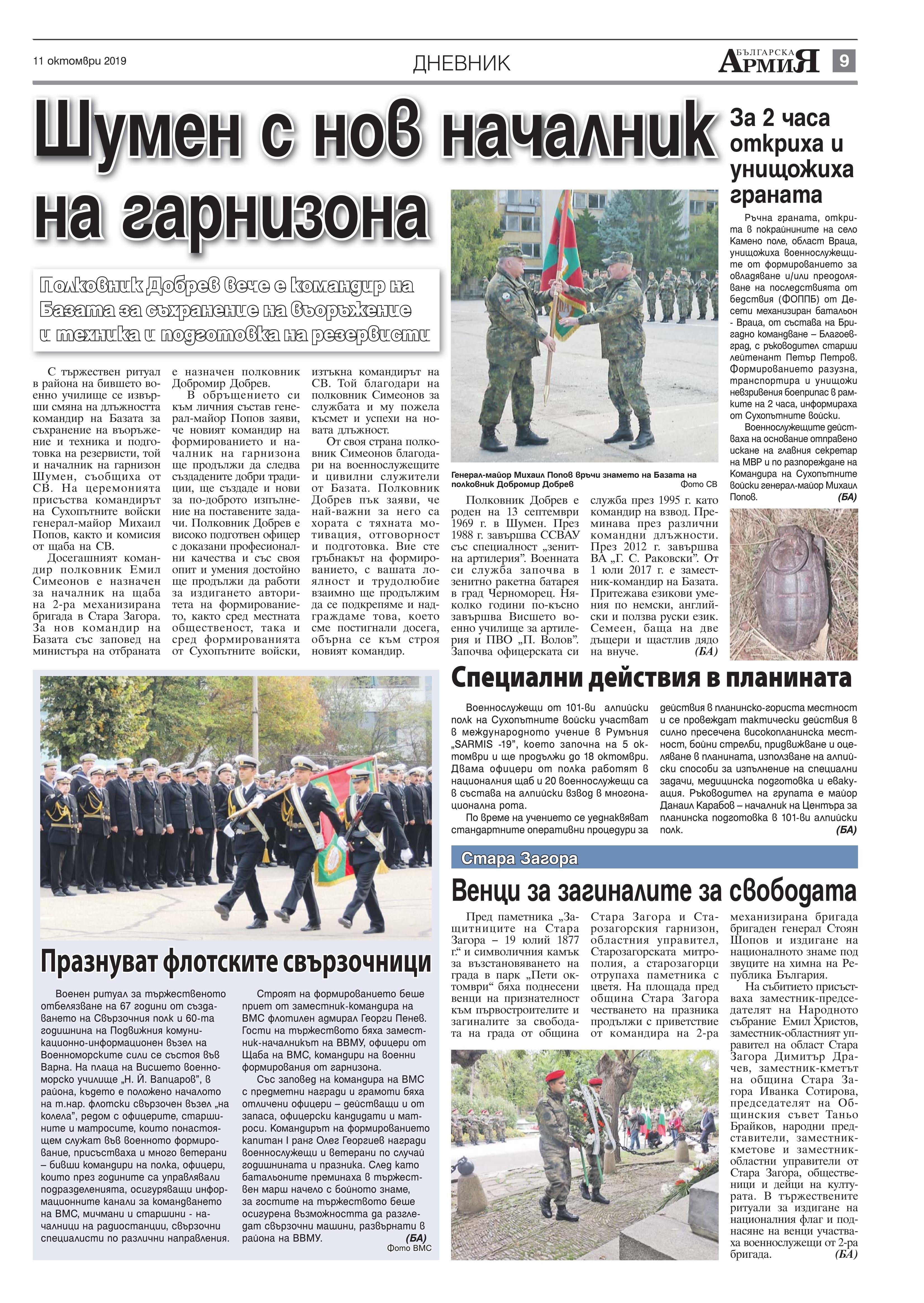 https://armymedia.bg/wp-content/uploads/2015/06/09.page1_-109.jpg