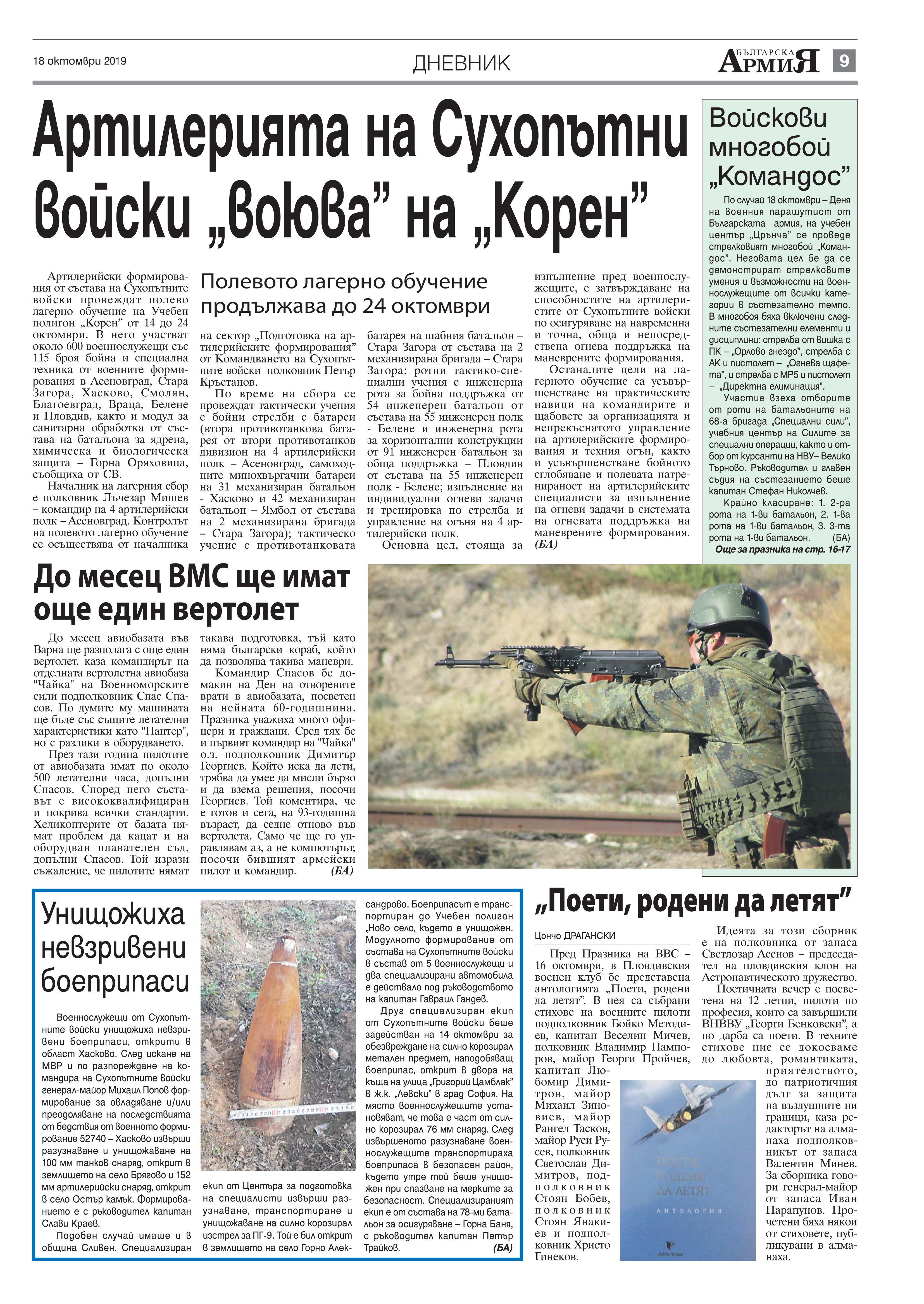 https://armymedia.bg/wp-content/uploads/2015/06/09.page1_-110.jpg
