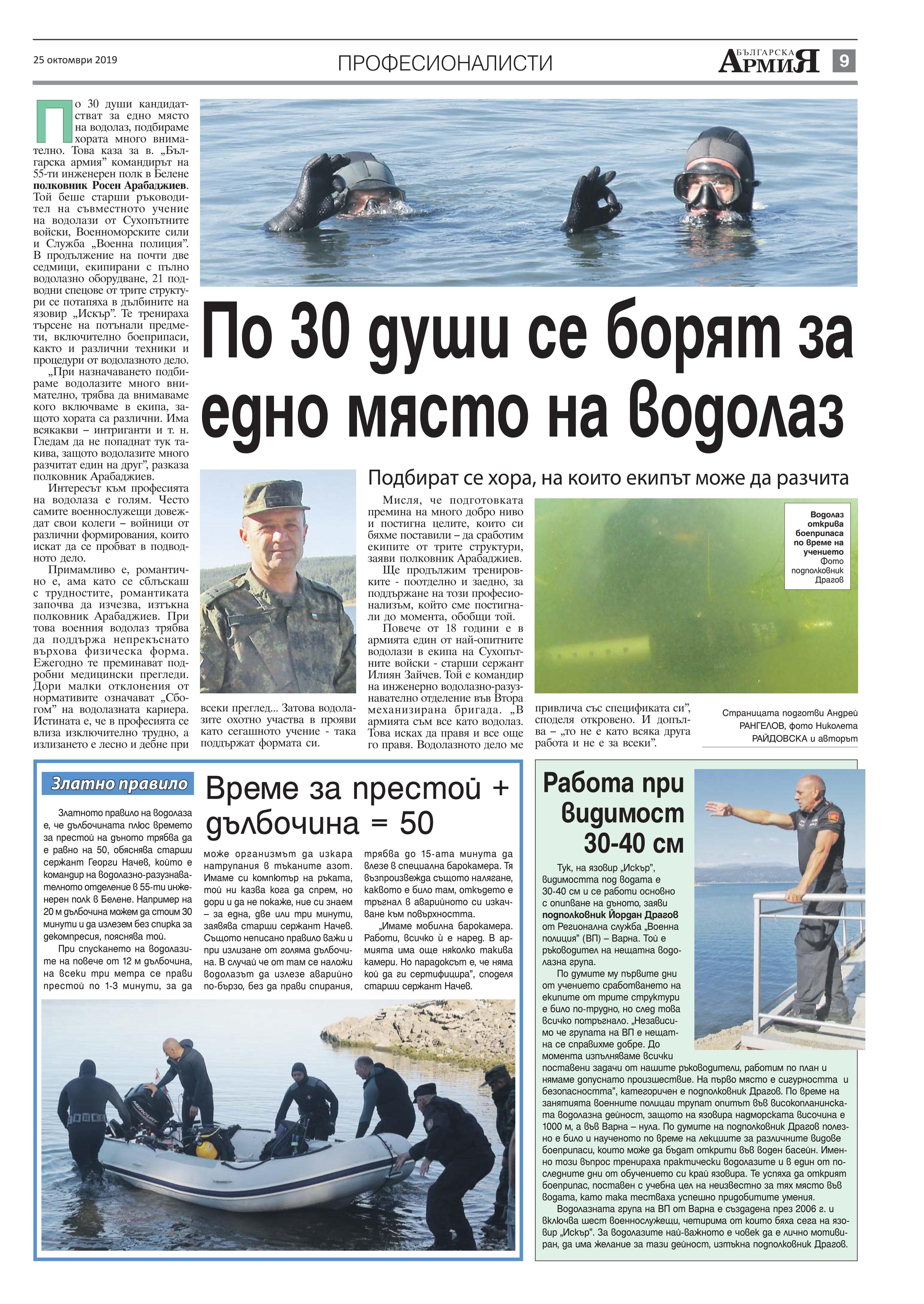 https://armymedia.bg/wp-content/uploads/2015/06/09.page1_-111.jpg