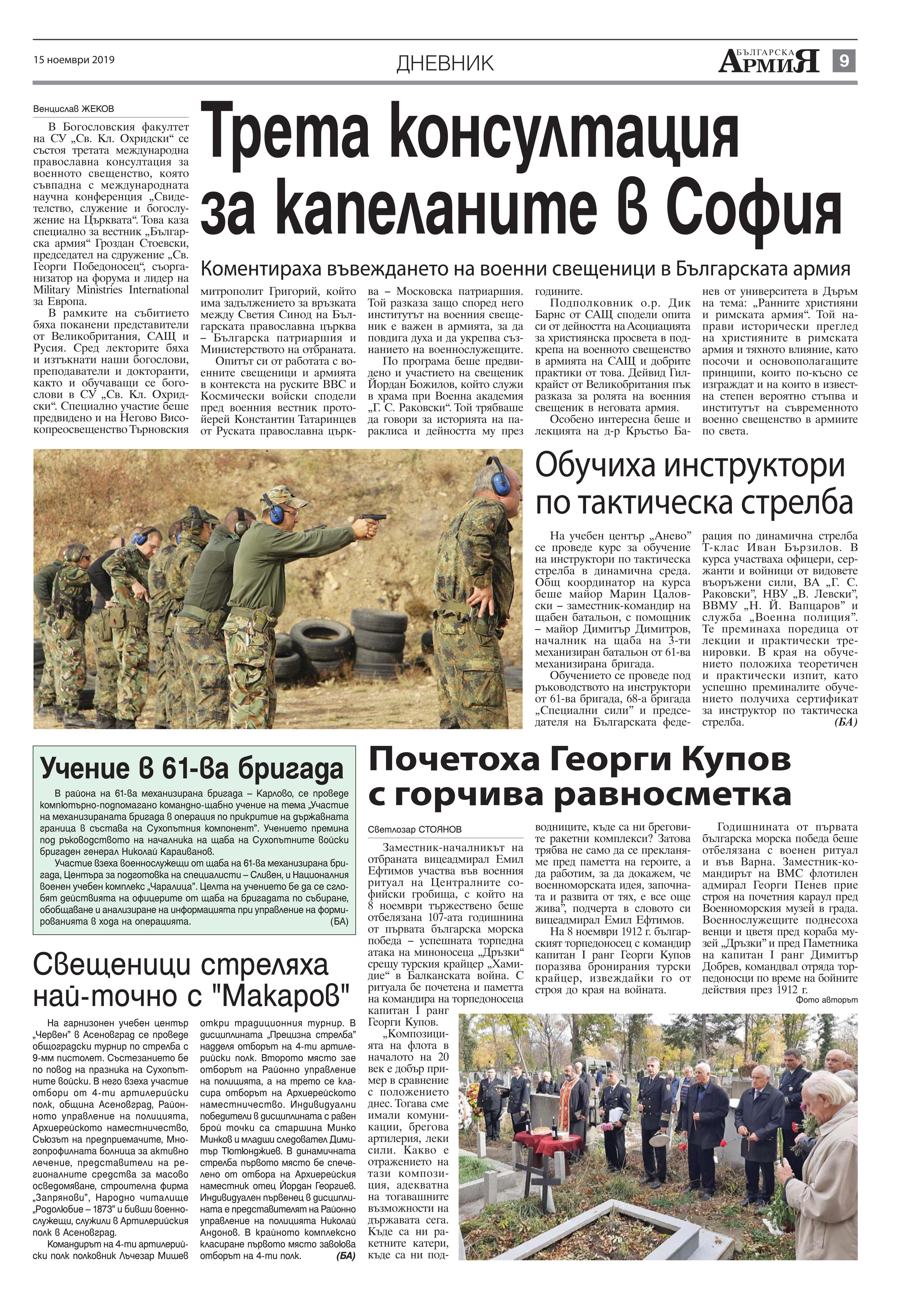 https://armymedia.bg/wp-content/uploads/2015/06/09.page1_-114.jpg