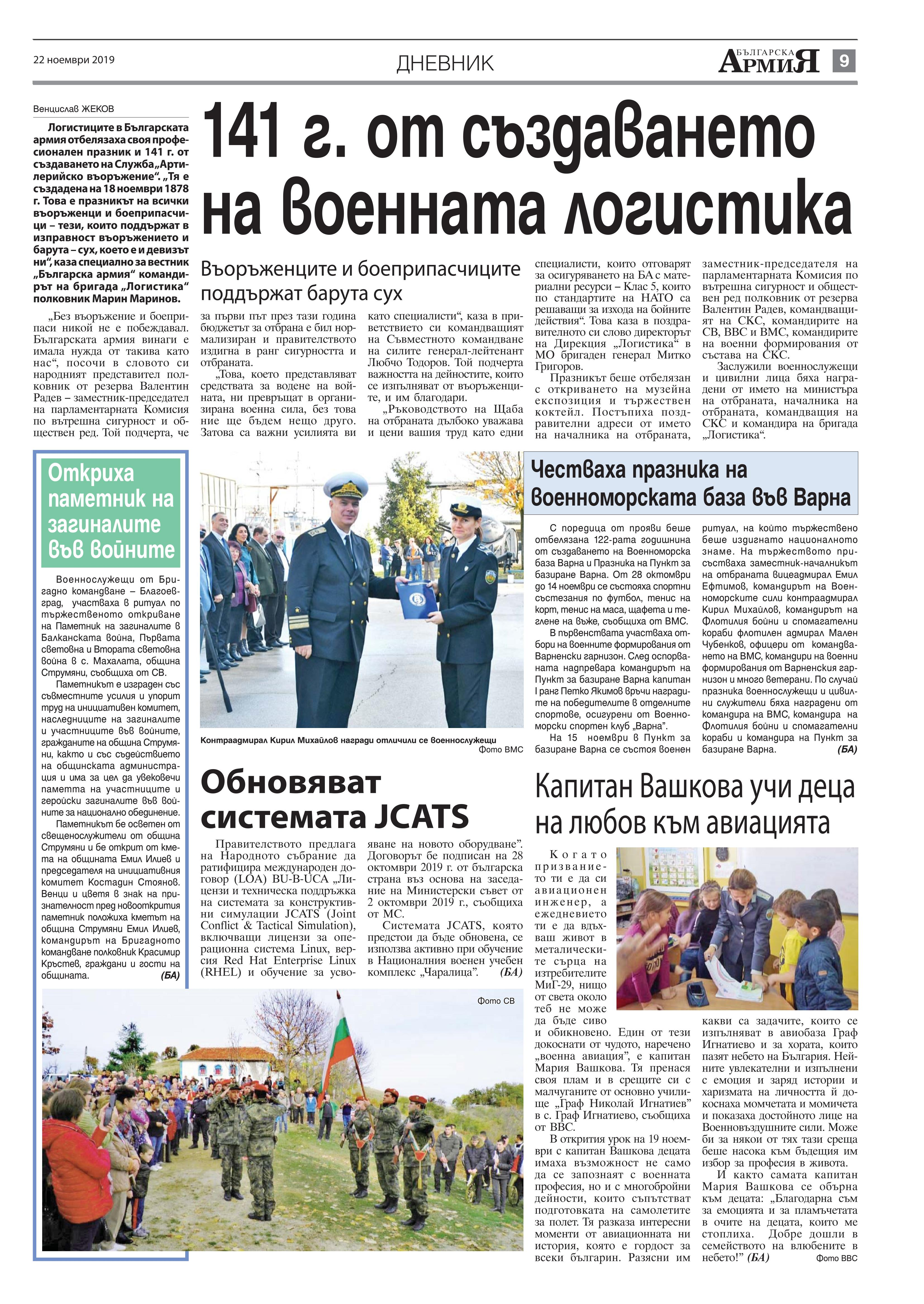 https://armymedia.bg/wp-content/uploads/2015/06/09.page1_-115.jpg