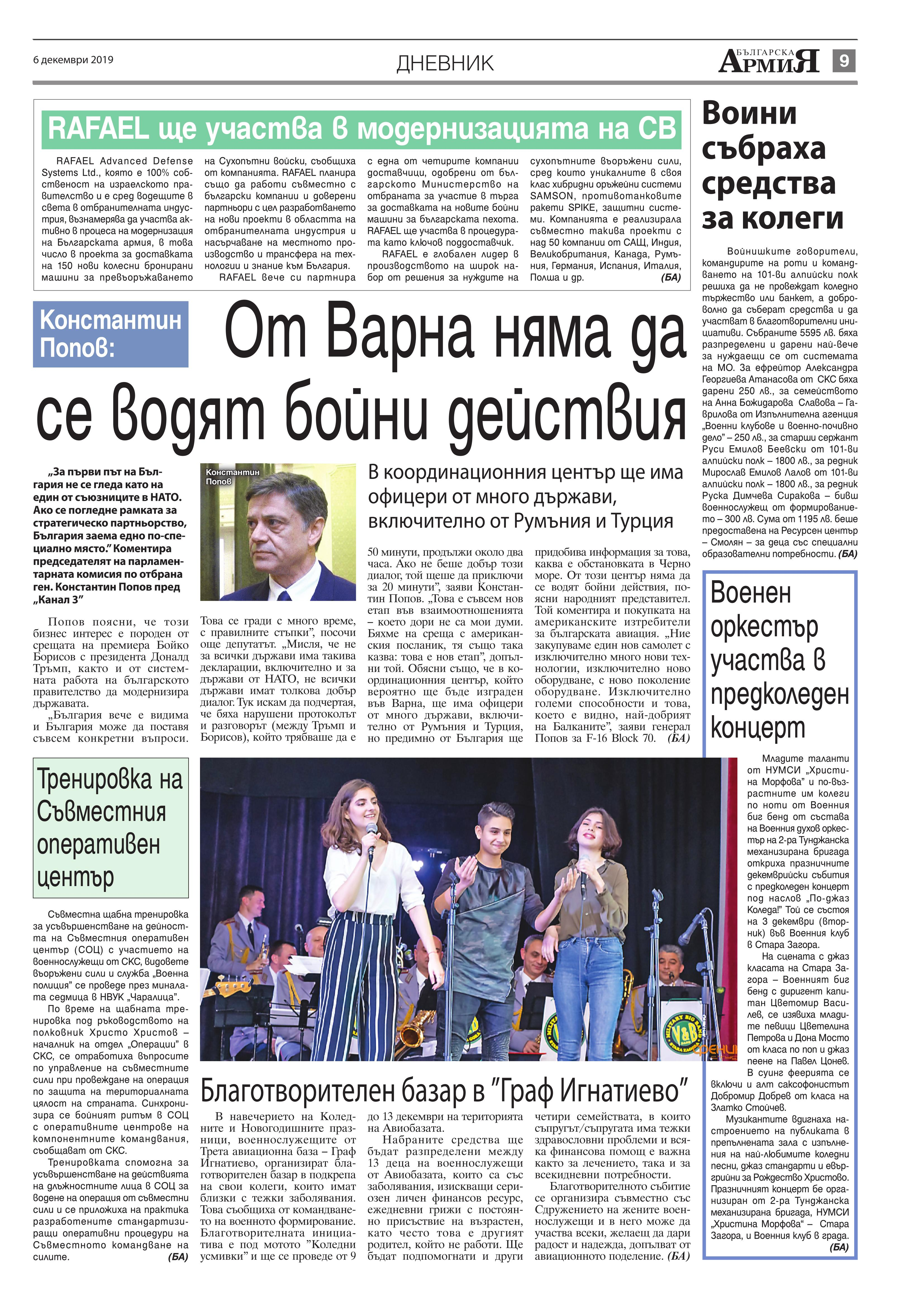 https://armymedia.bg/wp-content/uploads/2015/06/09.page1_-116.jpg