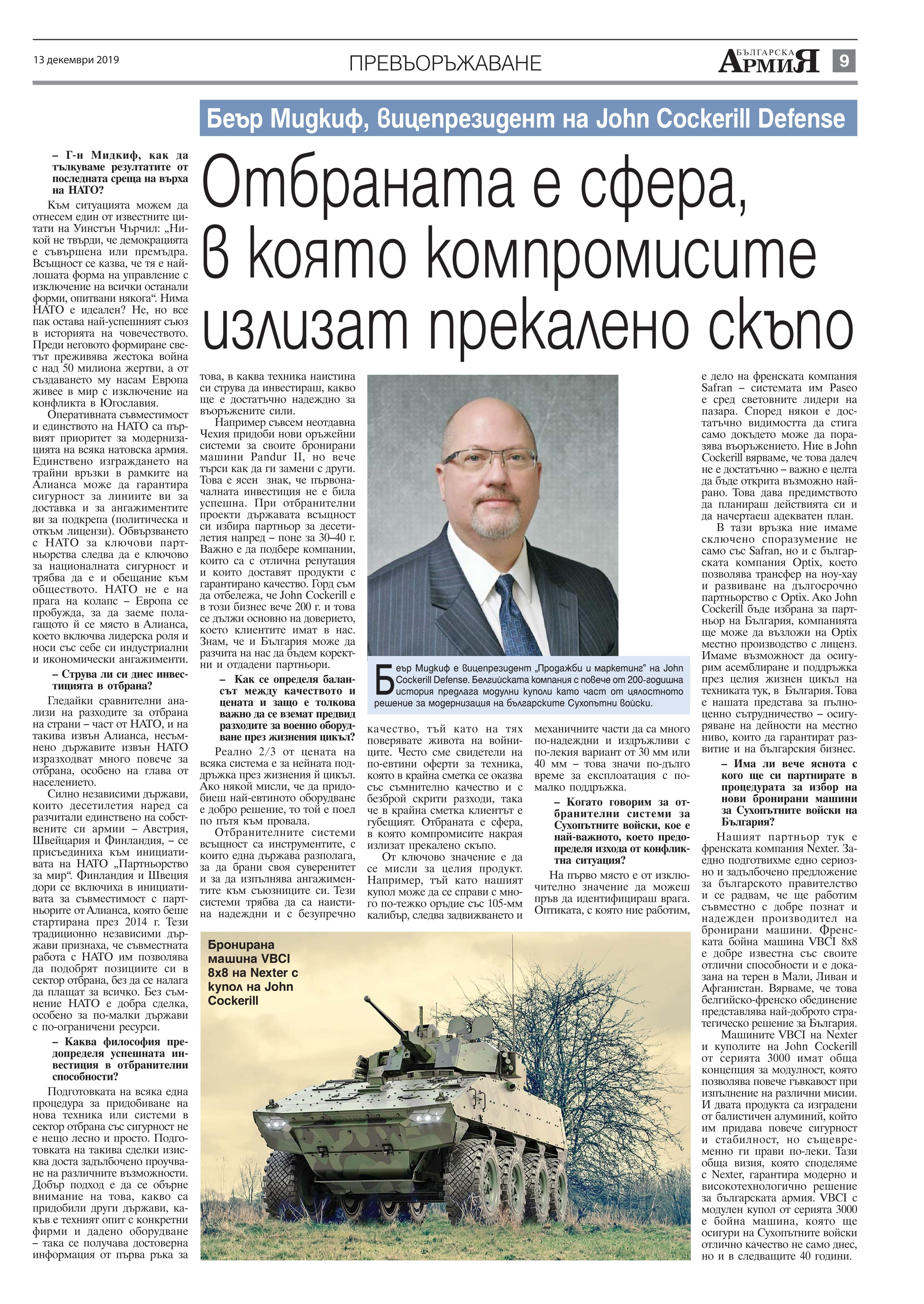 https://armymedia.bg/wp-content/uploads/2015/06/09.page1_-117.jpg
