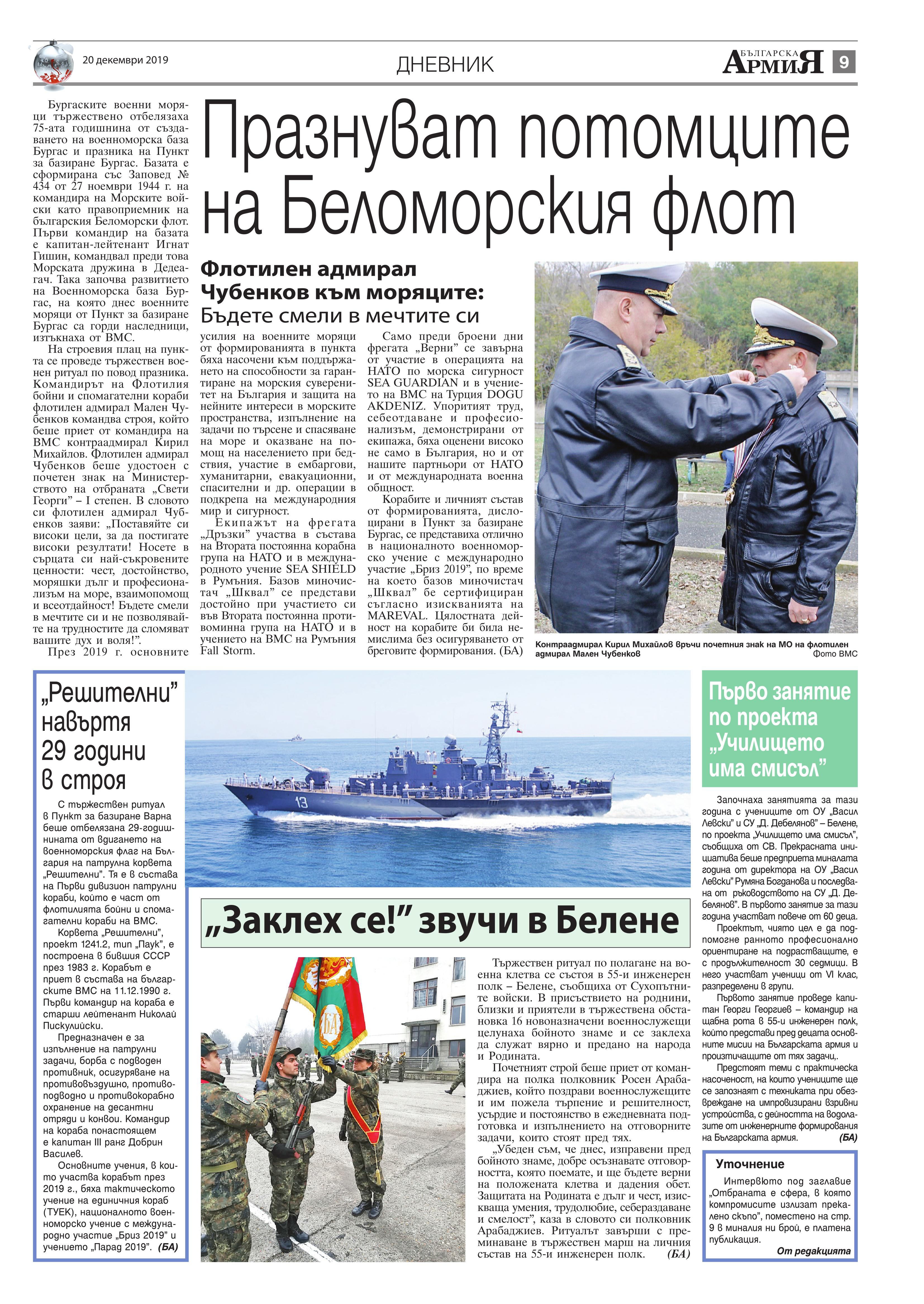 https://armymedia.bg/wp-content/uploads/2015/06/09.page1_-118.jpg