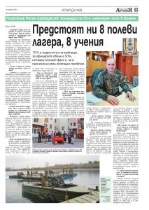 https://armymedia.bg/wp-content/uploads/2015/06/09.page1_-120-213x300.jpg