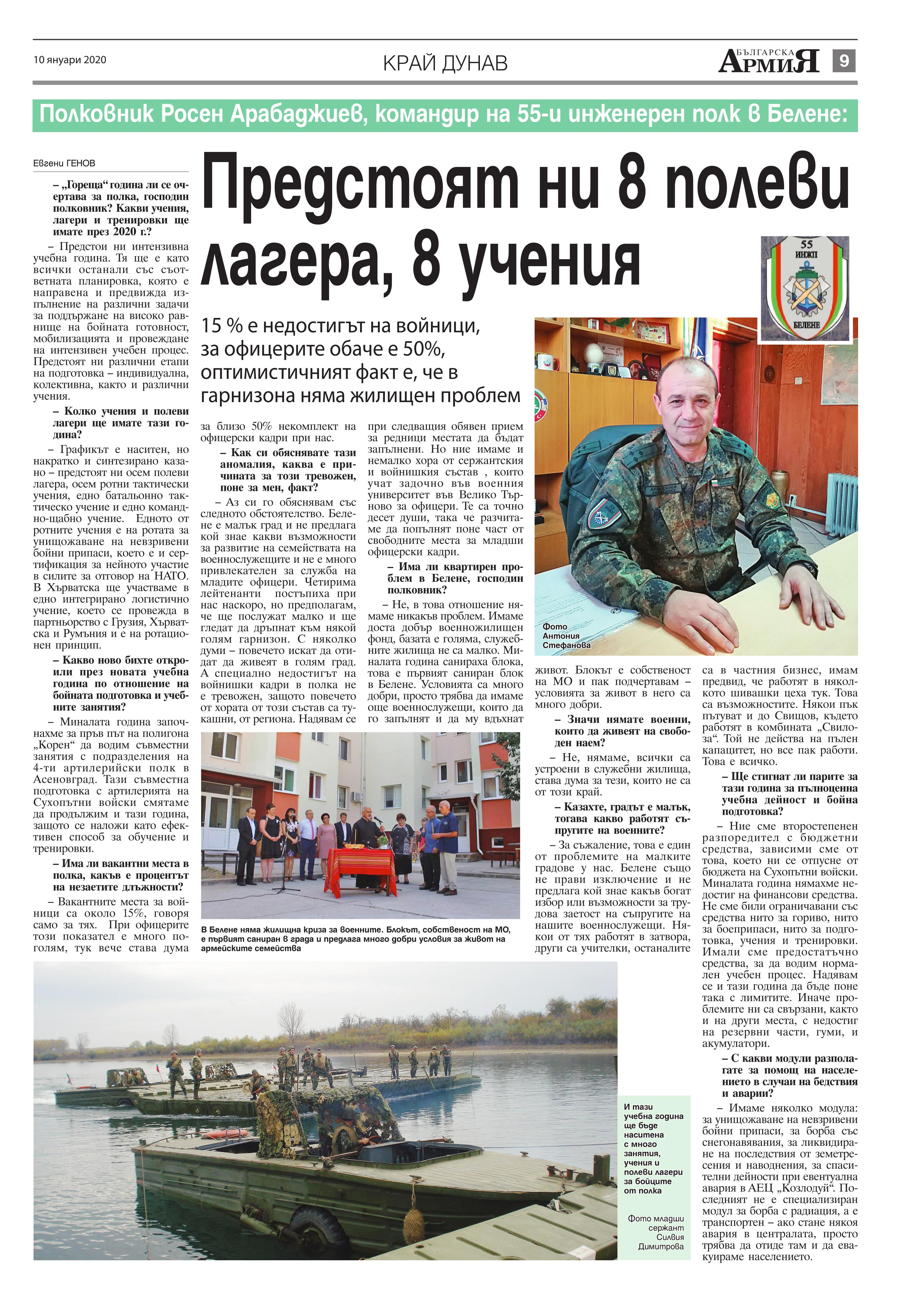 https://armymedia.bg/wp-content/uploads/2015/06/09.page1_-120.jpg