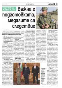 https://armymedia.bg/wp-content/uploads/2015/06/09.page1_-121-213x300.jpg