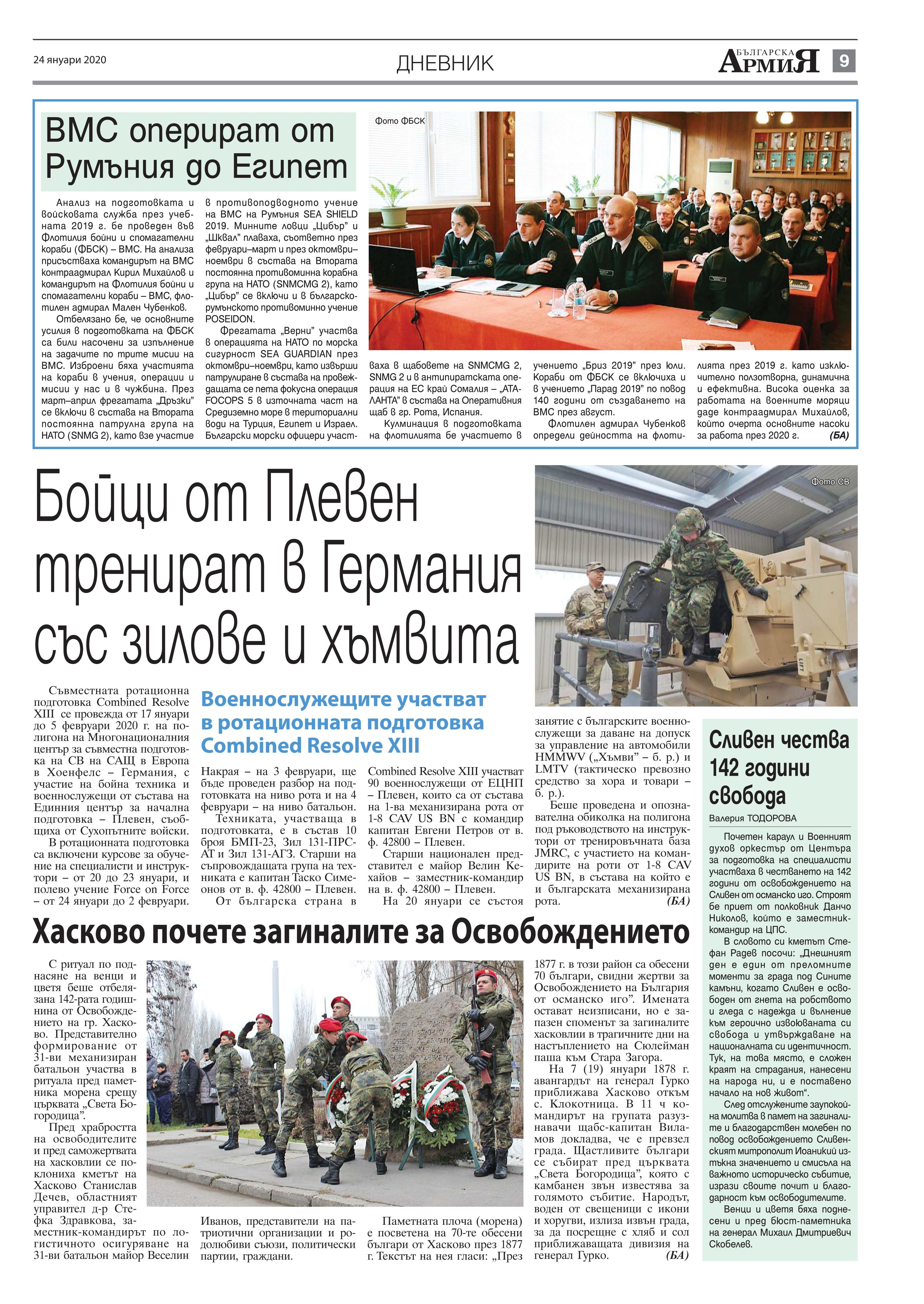 https://armymedia.bg/wp-content/uploads/2015/06/09.page1_-122.jpg