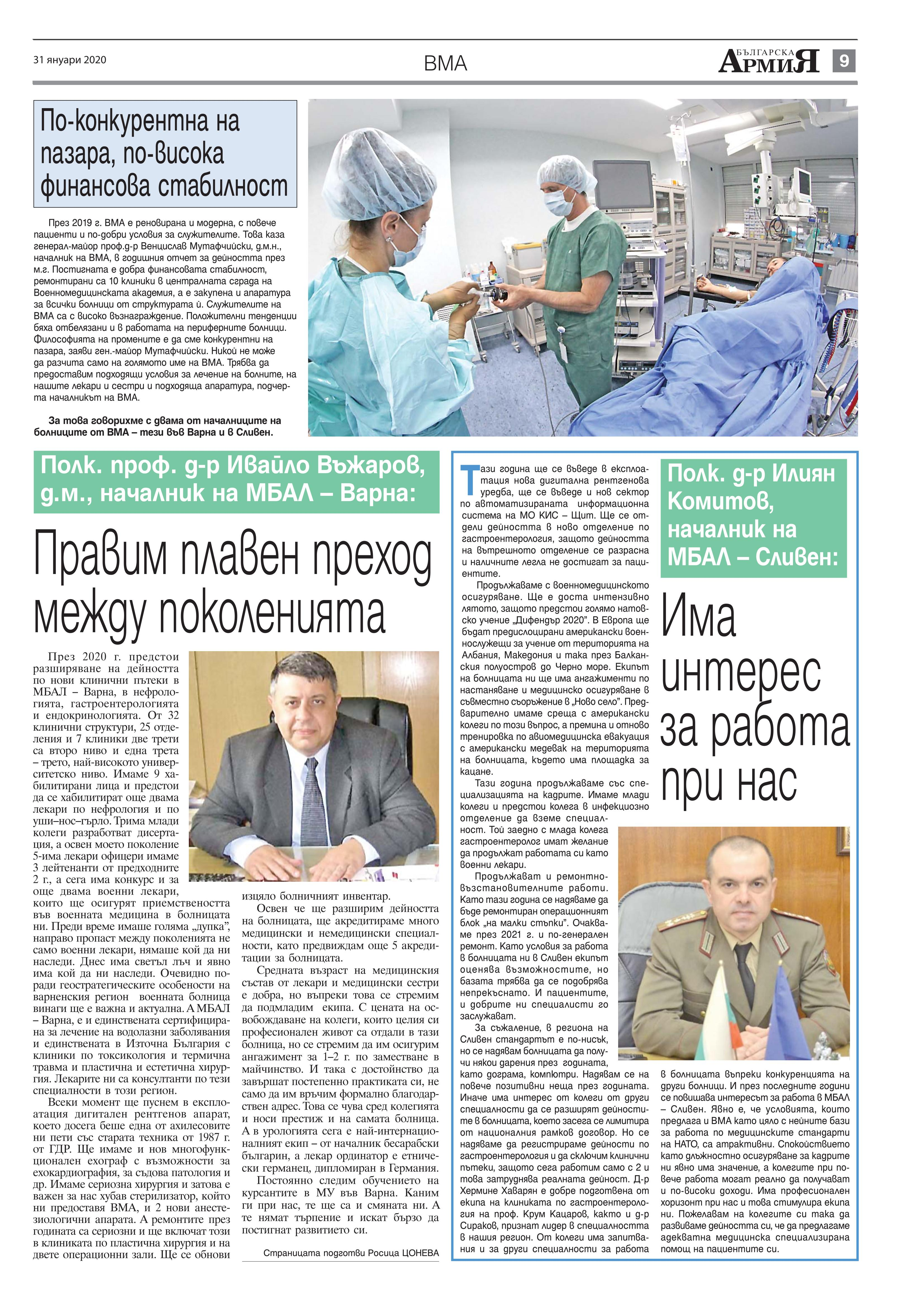 https://armymedia.bg/wp-content/uploads/2015/06/09.page1_-123.jpg