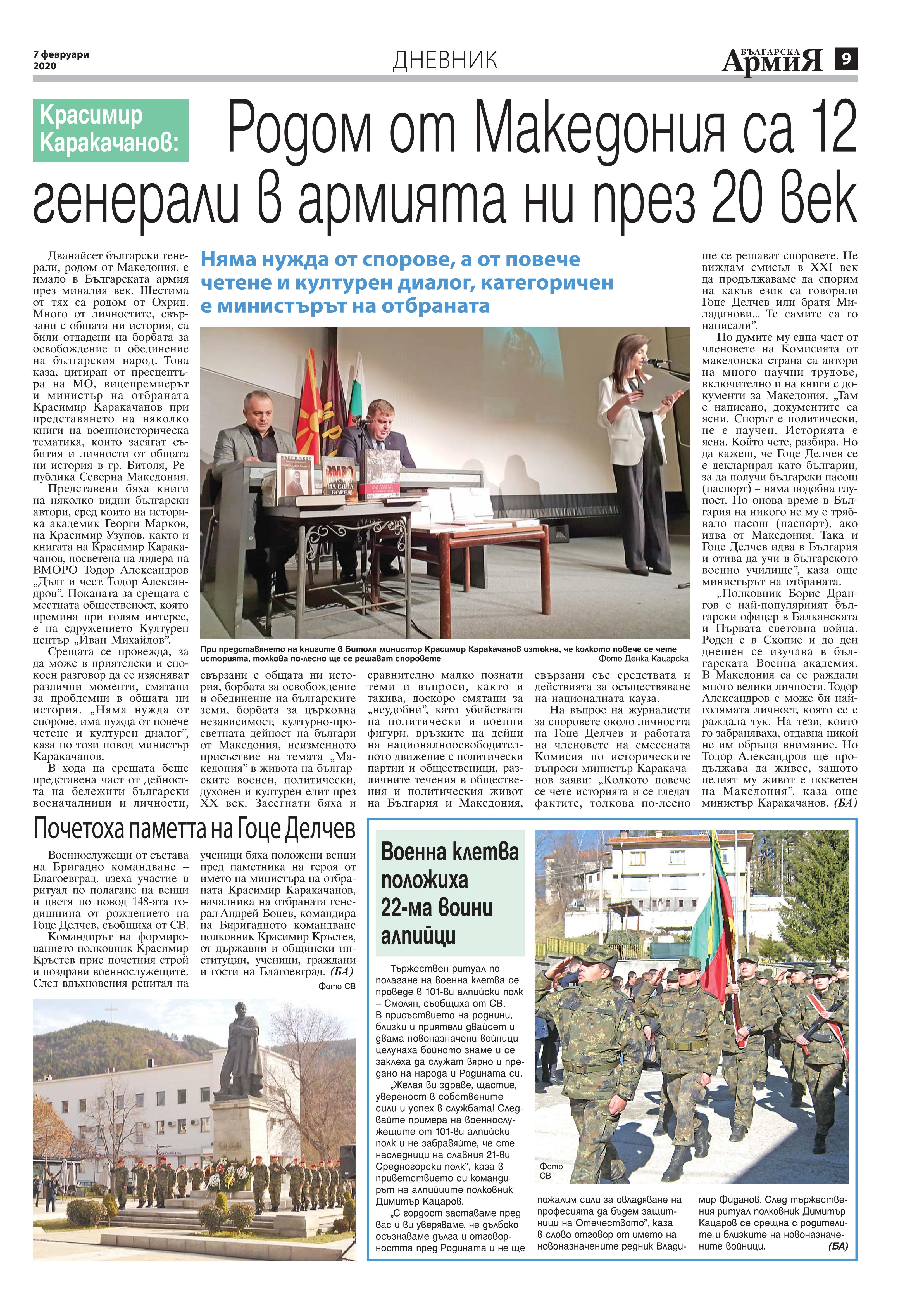 https://armymedia.bg/wp-content/uploads/2015/06/09.page1_-124.jpg