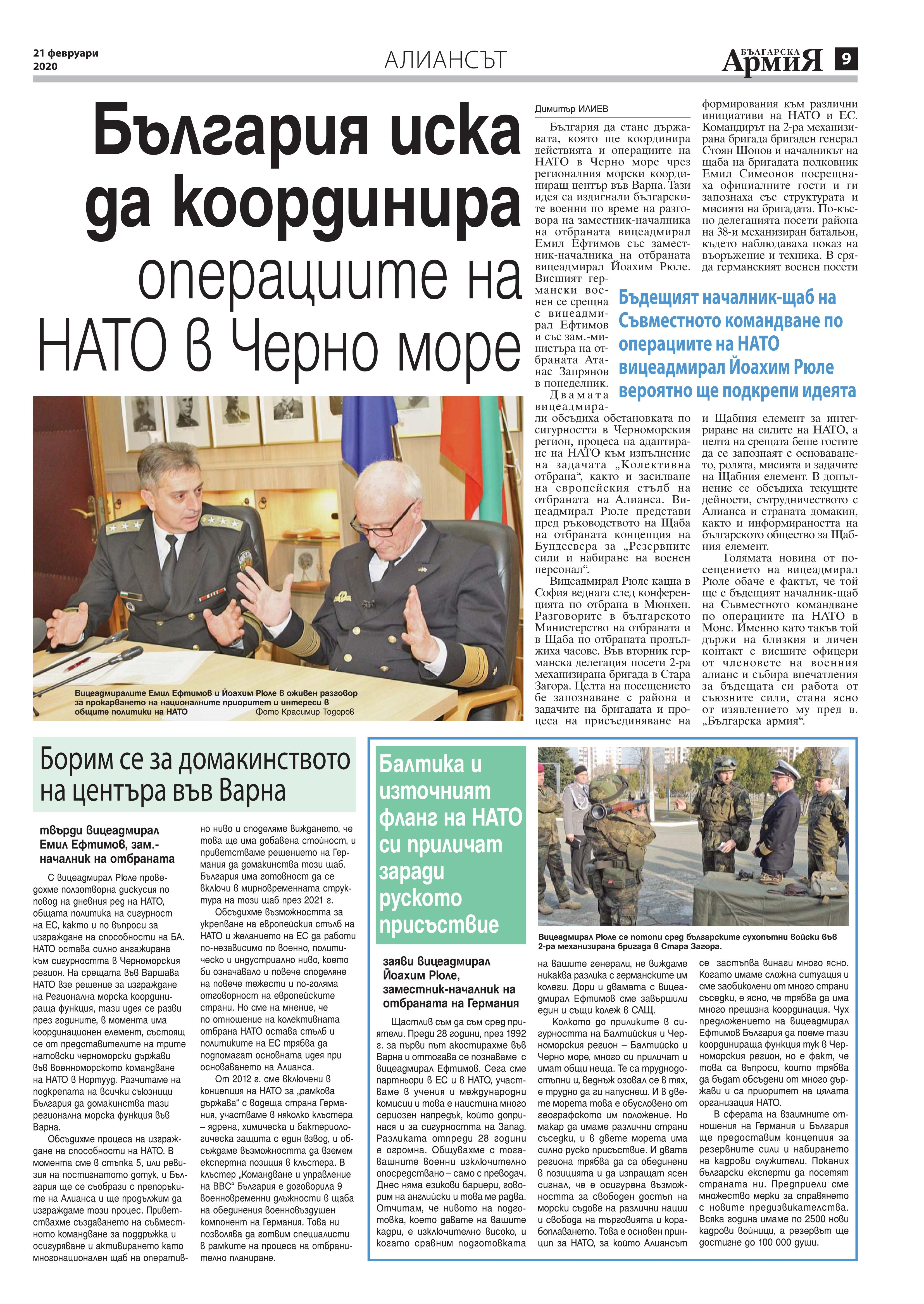 https://armymedia.bg/wp-content/uploads/2015/06/09.page1_-125.jpg