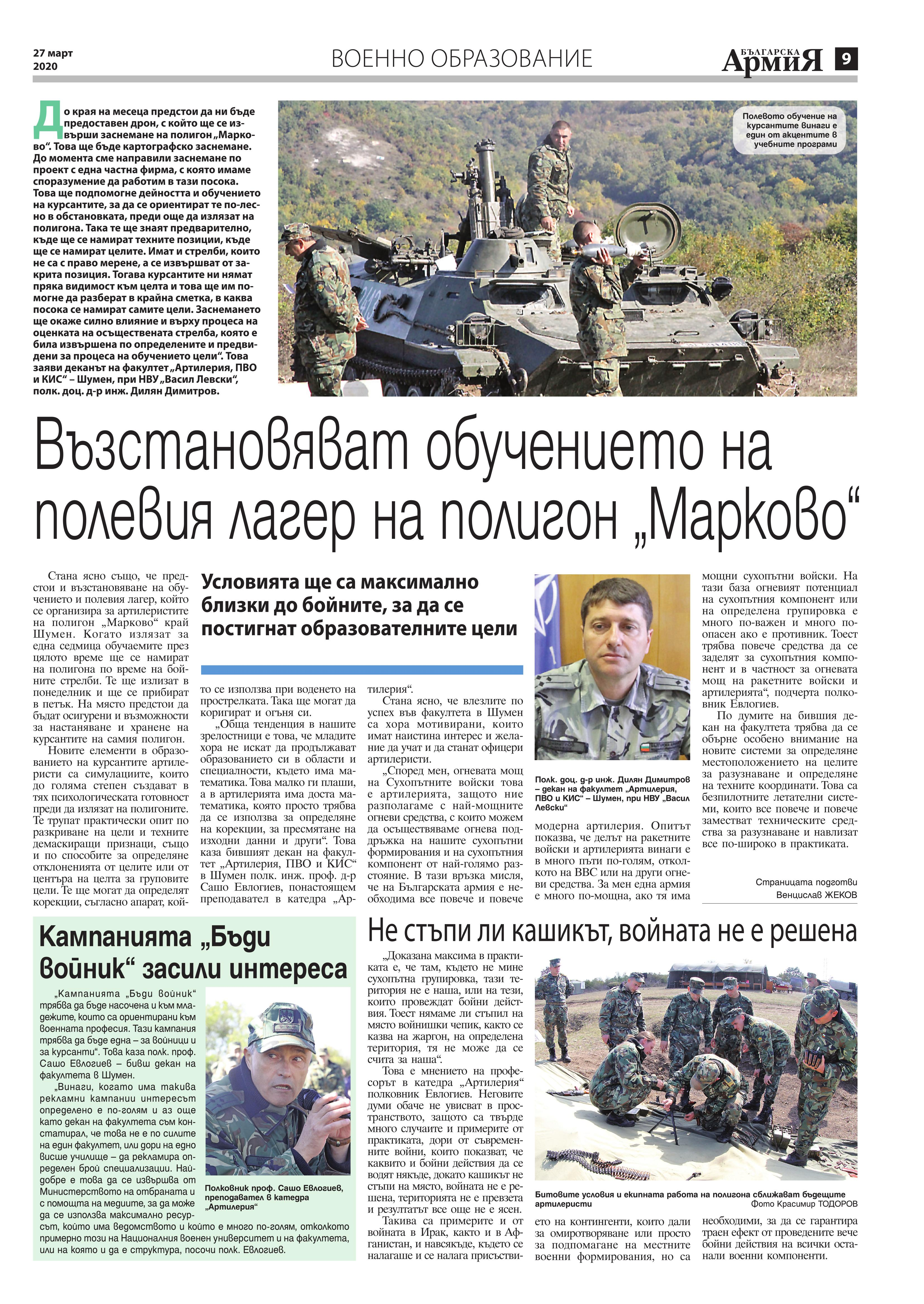https://armymedia.bg/wp-content/uploads/2015/06/09.page1_-130.jpg