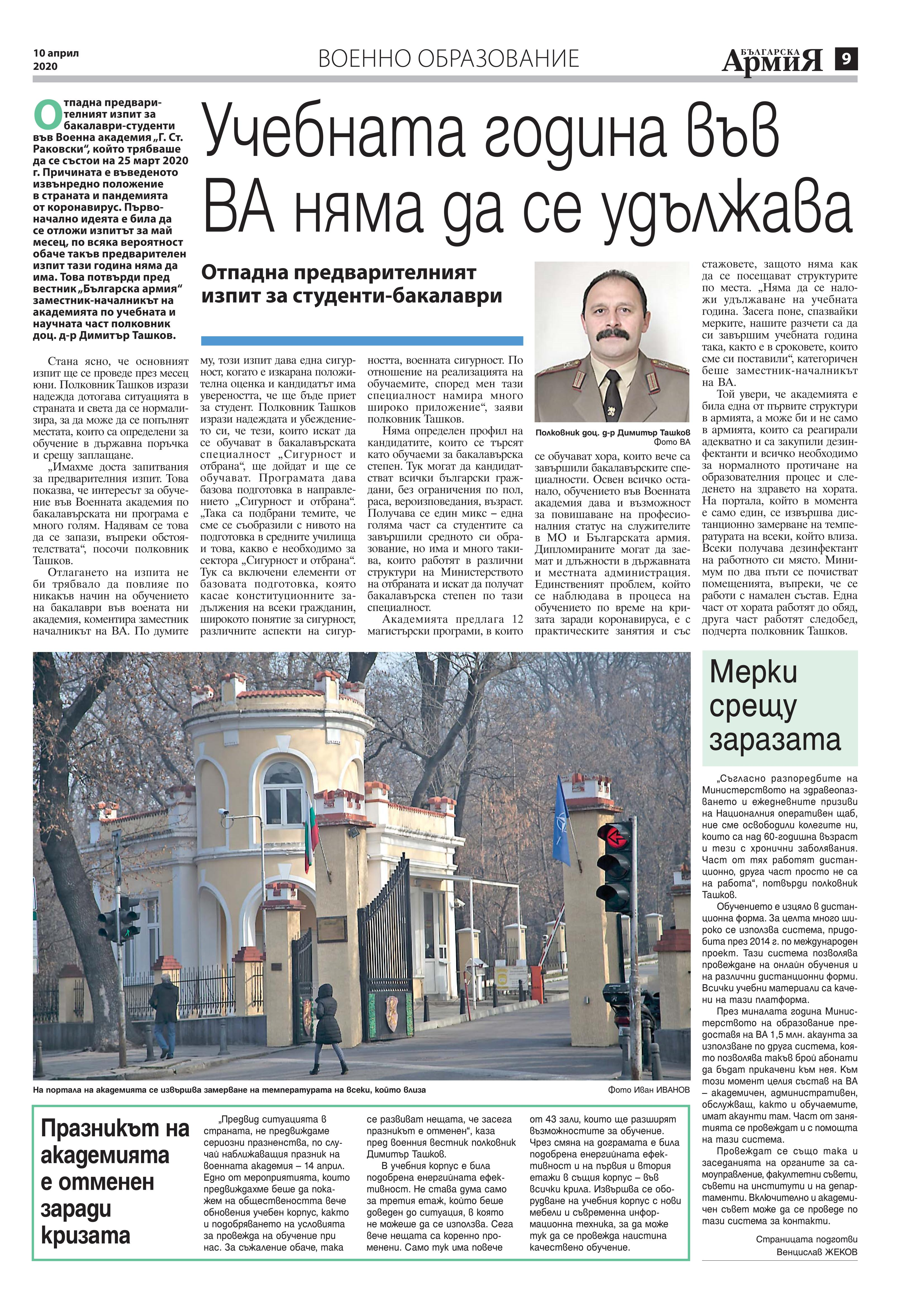 https://armymedia.bg/wp-content/uploads/2015/06/09.page1_-132.jpg