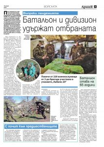 https://armymedia.bg/wp-content/uploads/2015/06/09.page1_-133-213x300.jpg