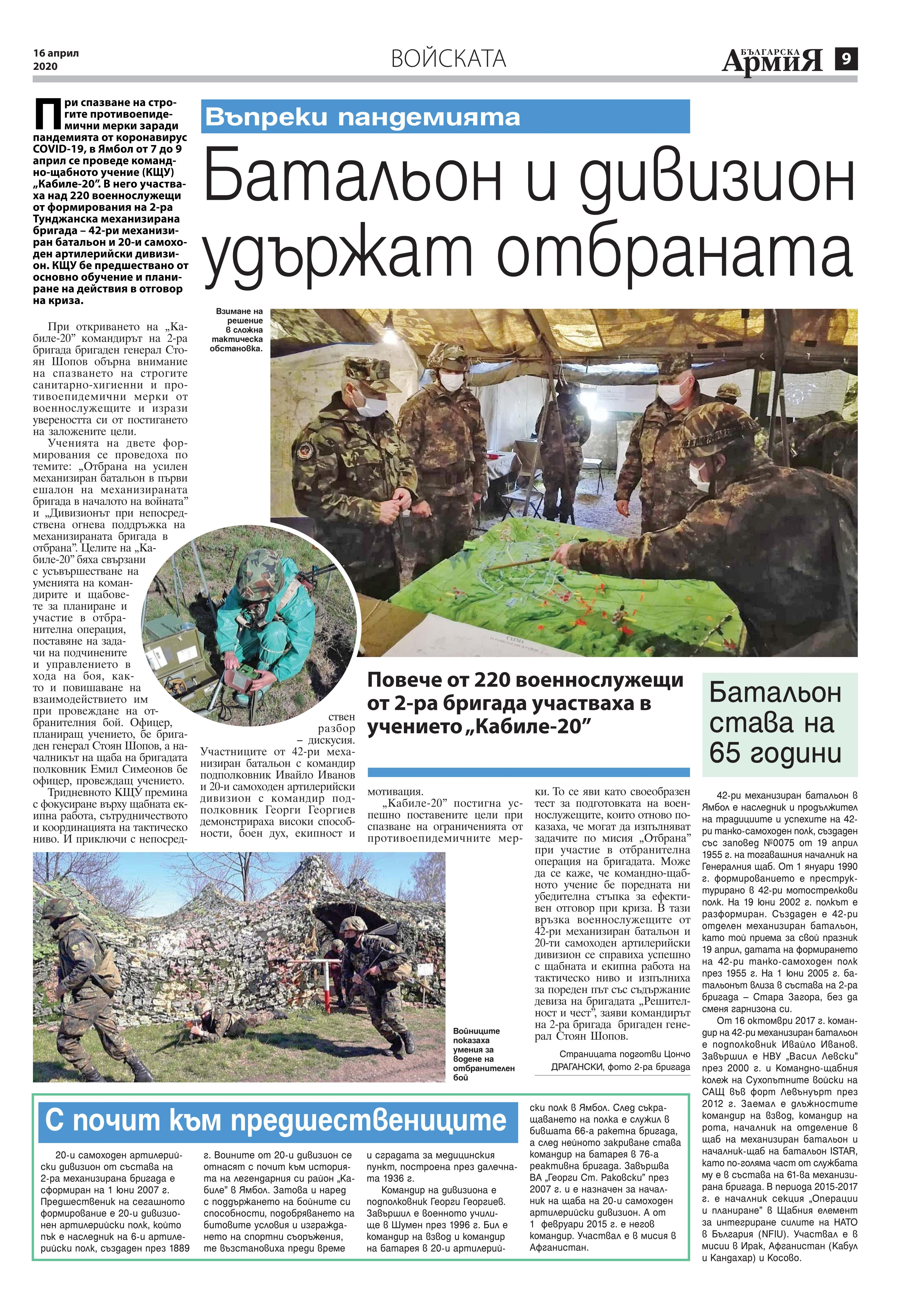 https://armymedia.bg/wp-content/uploads/2015/06/09.page1_-133.jpg