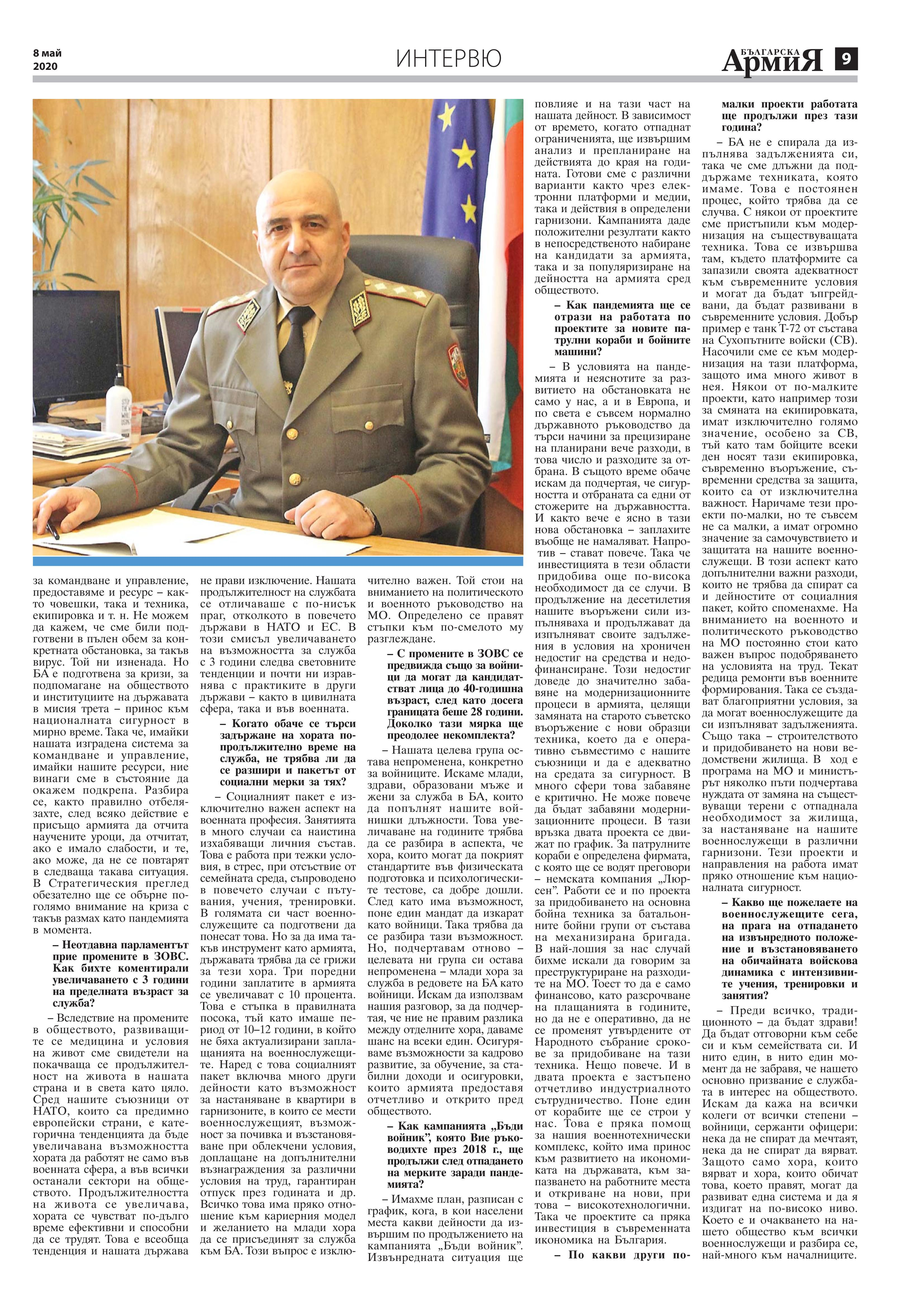 https://armymedia.bg/wp-content/uploads/2015/06/09.page1_-136.jpg