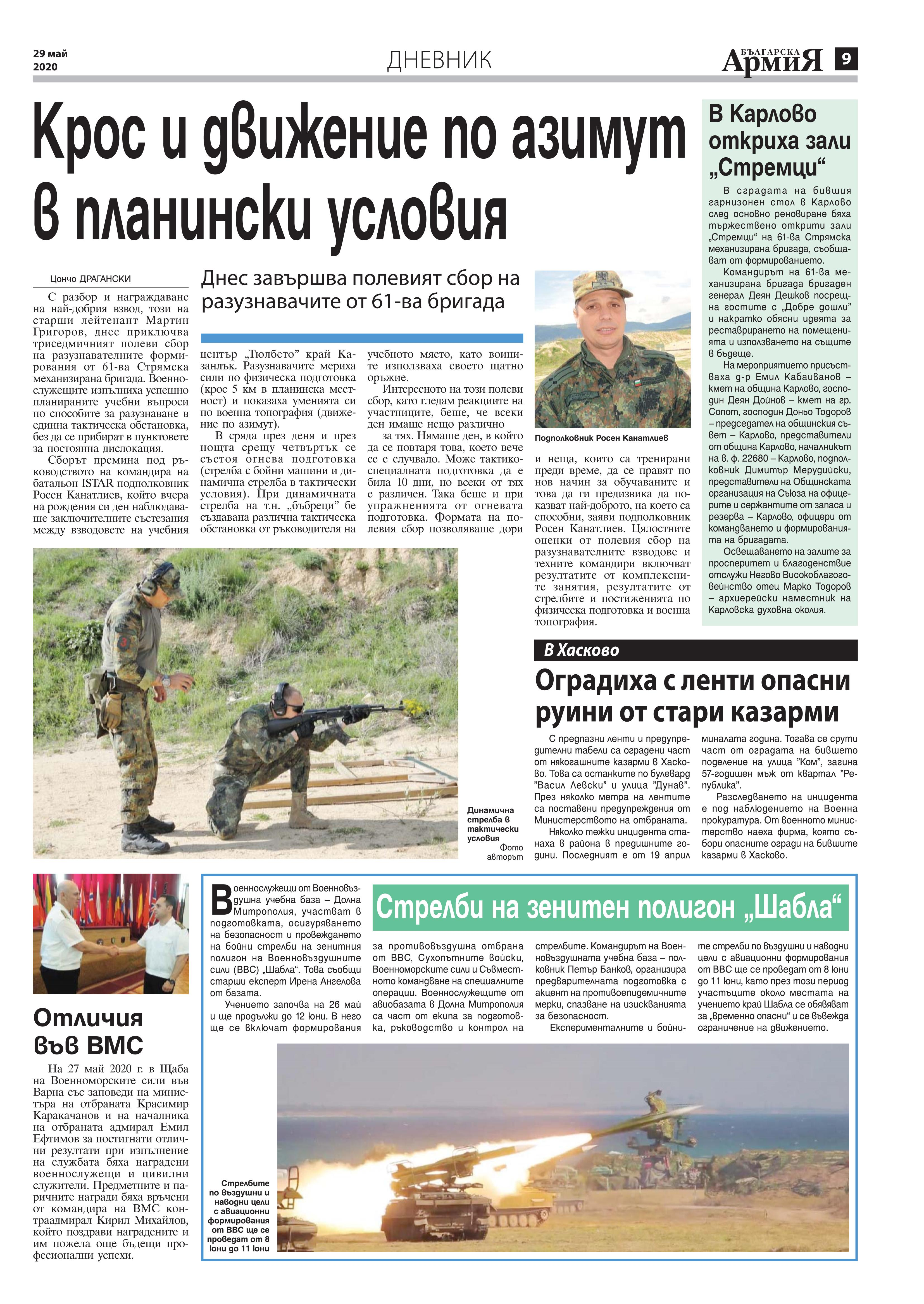 https://armymedia.bg/wp-content/uploads/2015/06/09.page1_-139.jpg