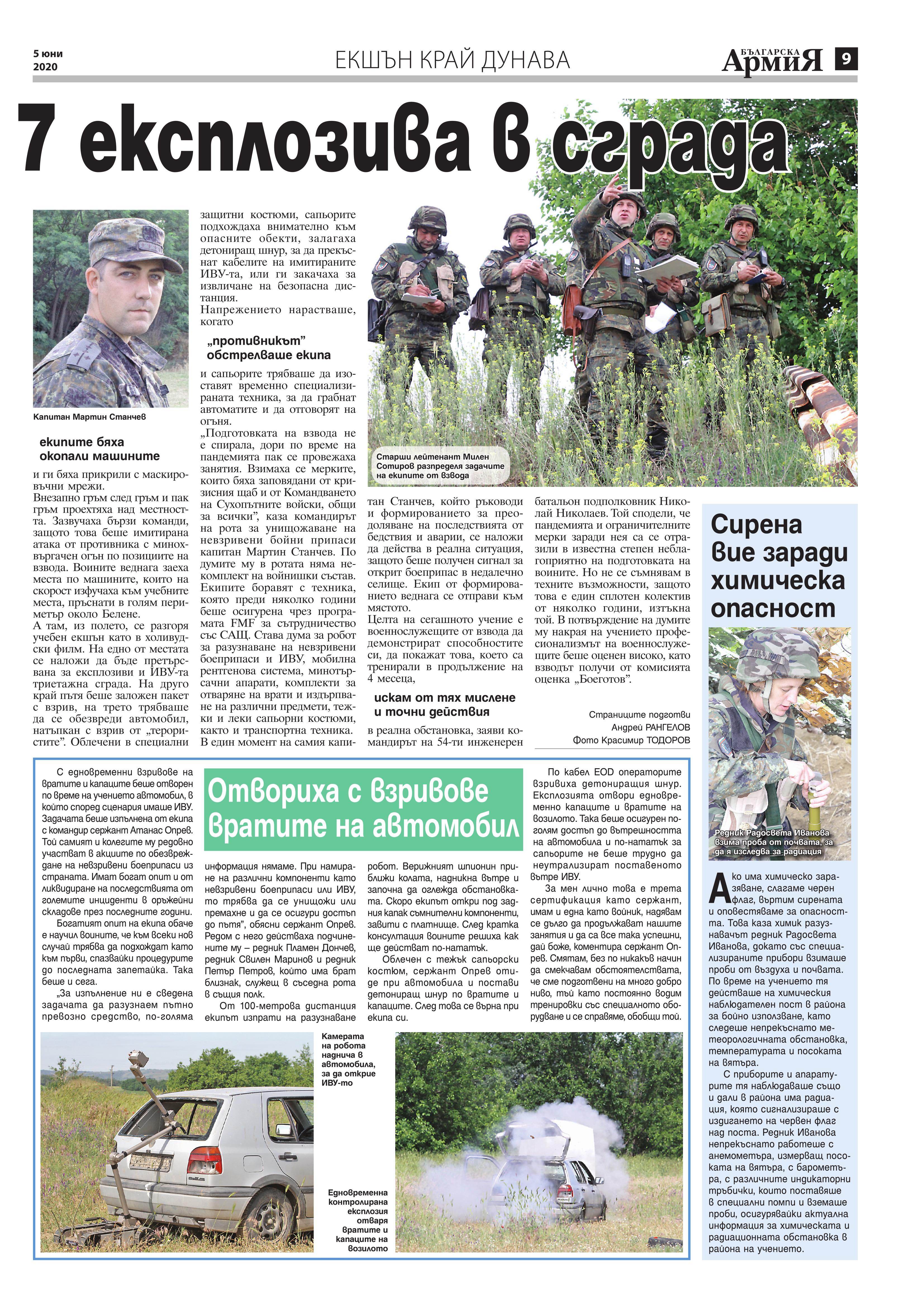 https://armymedia.bg/wp-content/uploads/2015/06/09.page1_-140.jpg