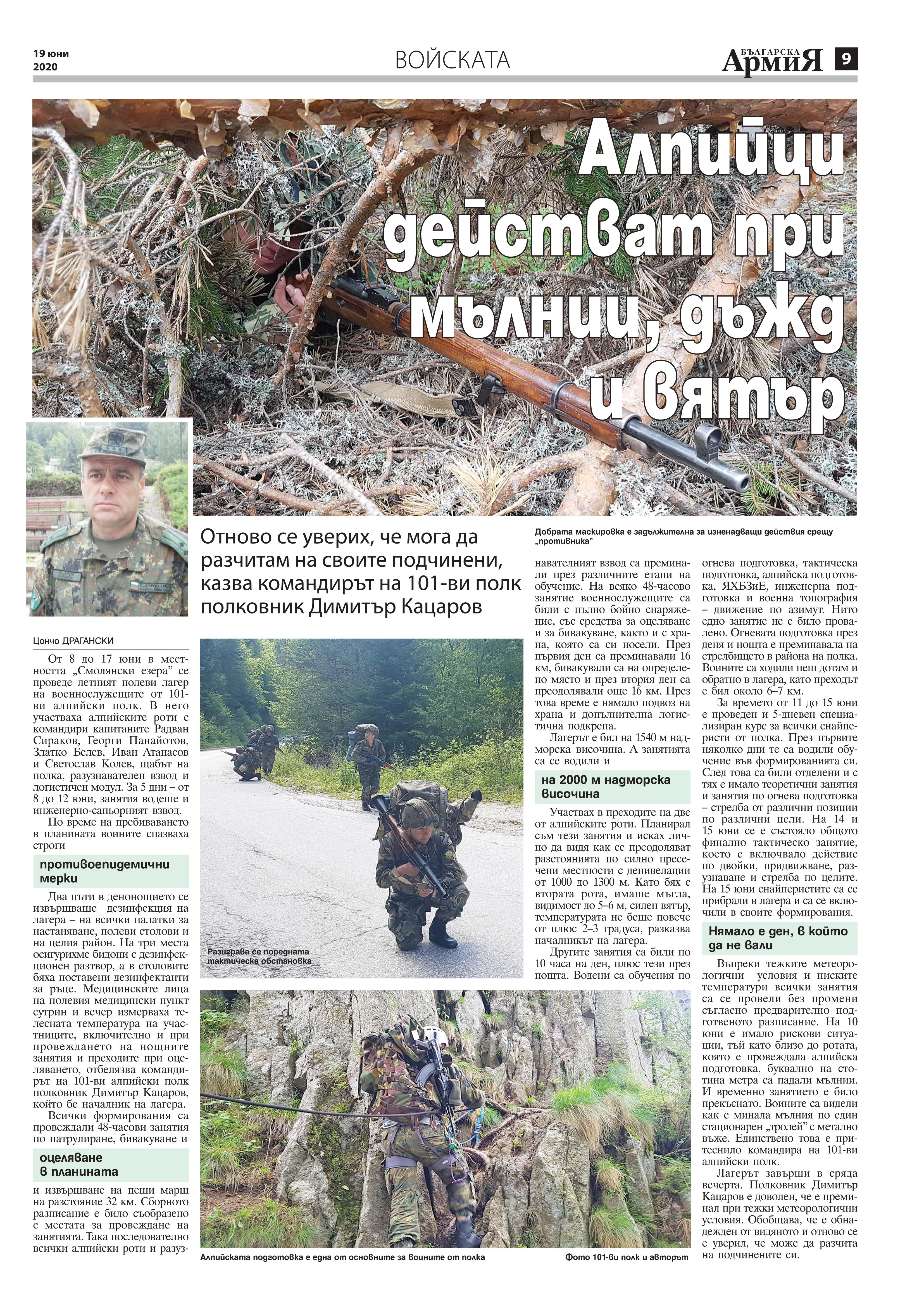 https://armymedia.bg/wp-content/uploads/2015/06/09.page1_-142.jpg