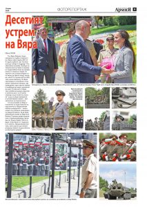 https://armymedia.bg/wp-content/uploads/2015/06/09.page1_-144-213x300.jpg