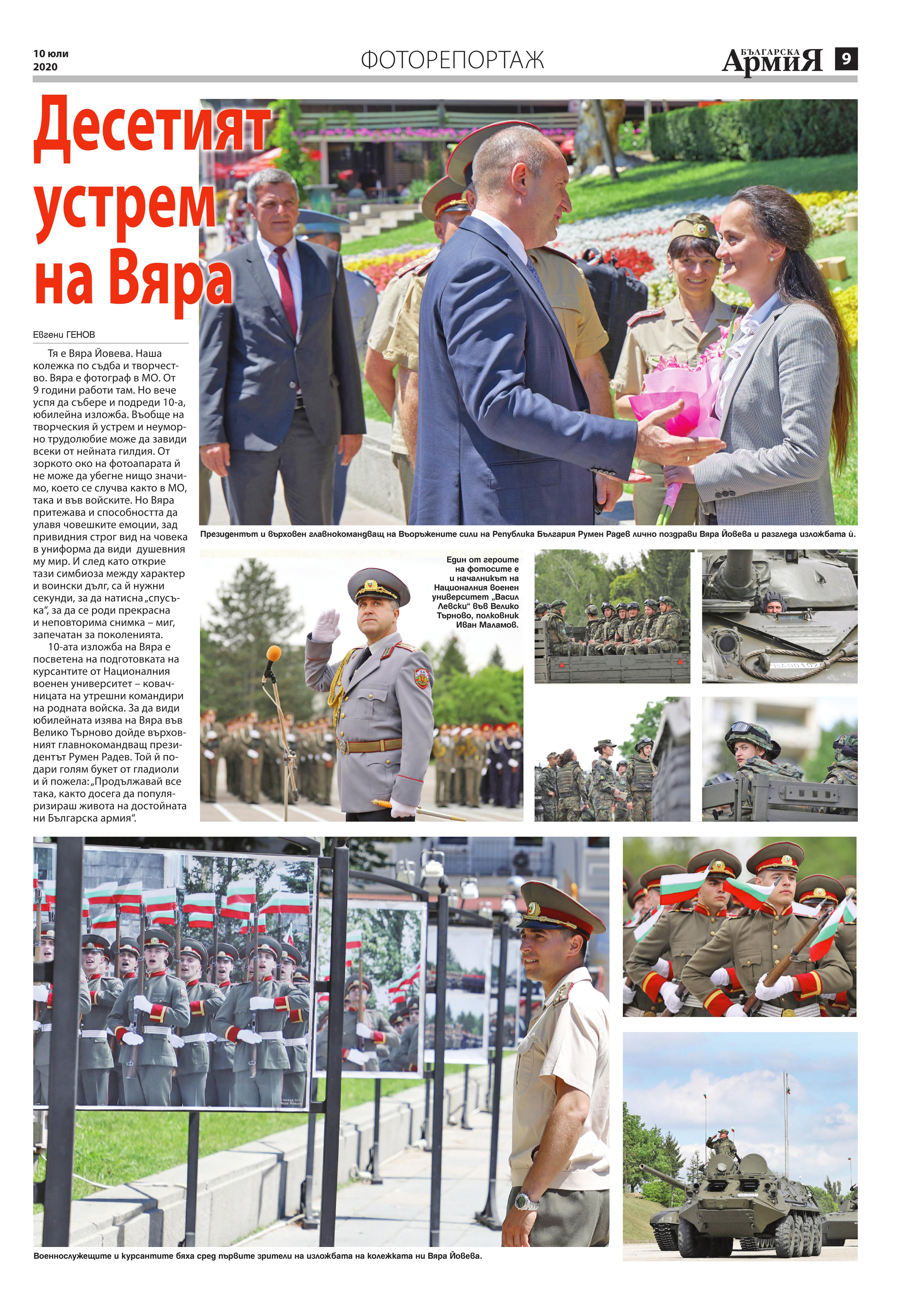 https://armymedia.bg/wp-content/uploads/2015/06/09.page1_-144.jpg