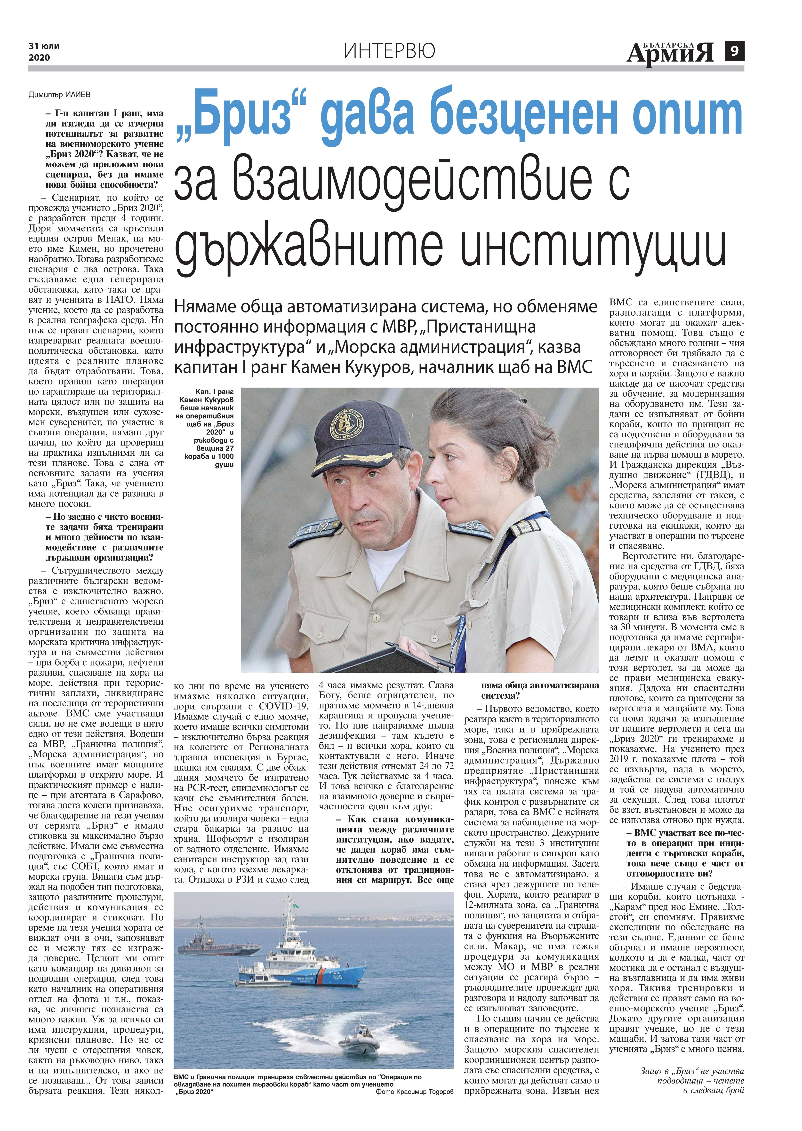 https://armymedia.bg/wp-content/uploads/2015/06/09.page1_-146.jpg