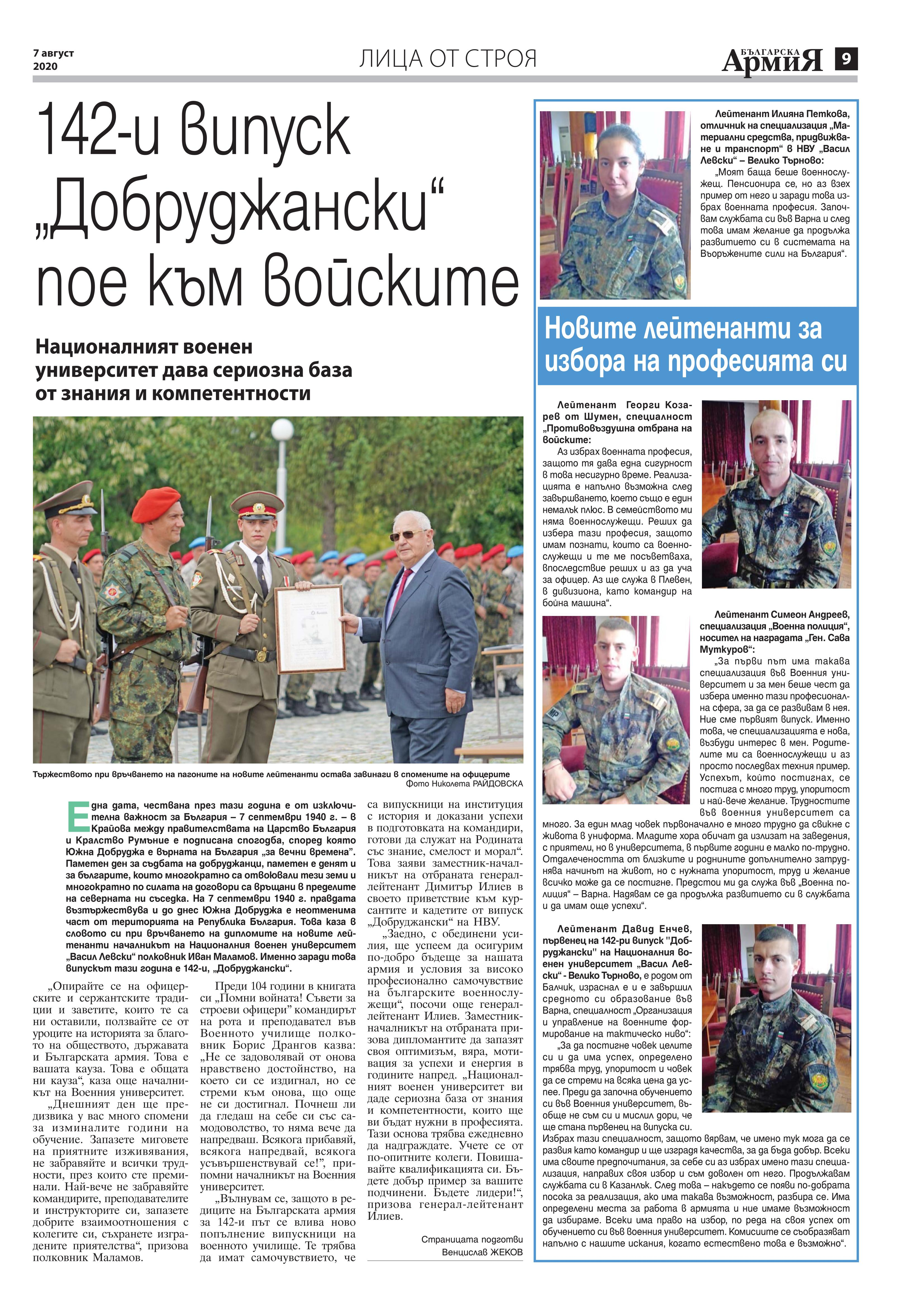 https://armymedia.bg/wp-content/uploads/2015/06/09.page1_-147.jpg