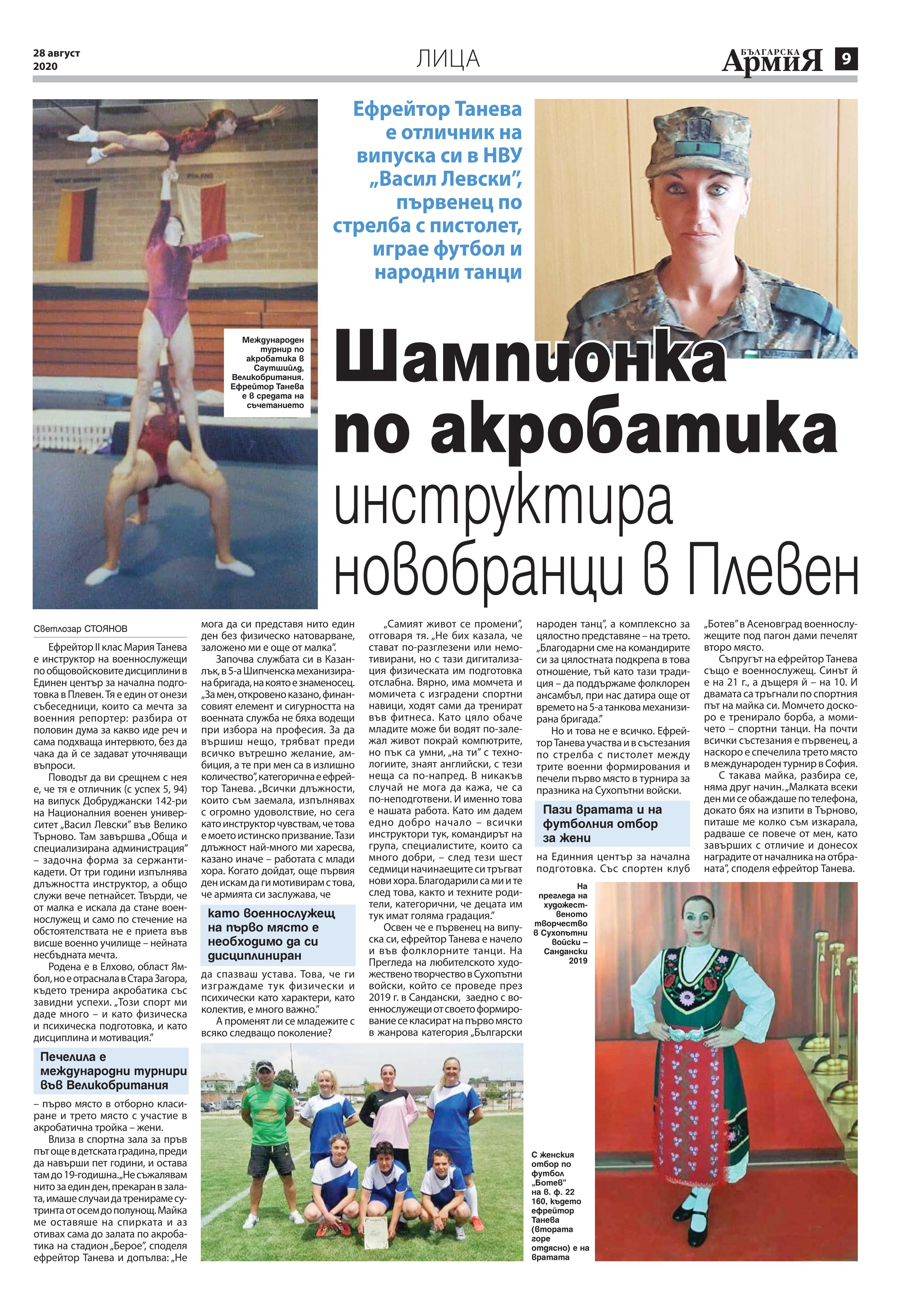 https://armymedia.bg/wp-content/uploads/2015/06/09.page1_-149.jpg