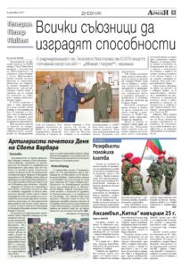 https://armymedia.bg/wp-content/uploads/2015/06/09.page1_-33-213x300.jpg