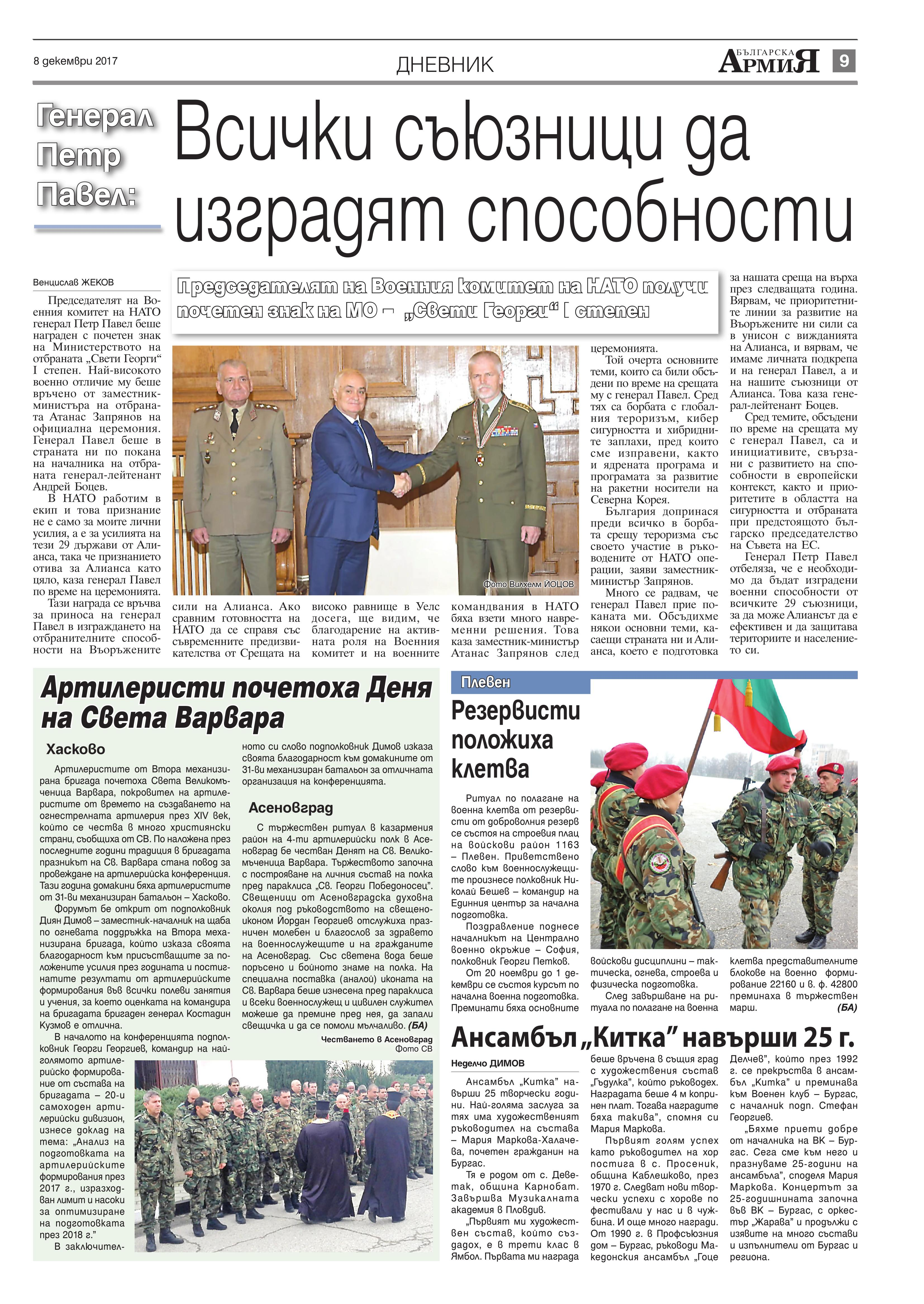 https://armymedia.bg/wp-content/uploads/2015/06/09.page1_-33.jpg