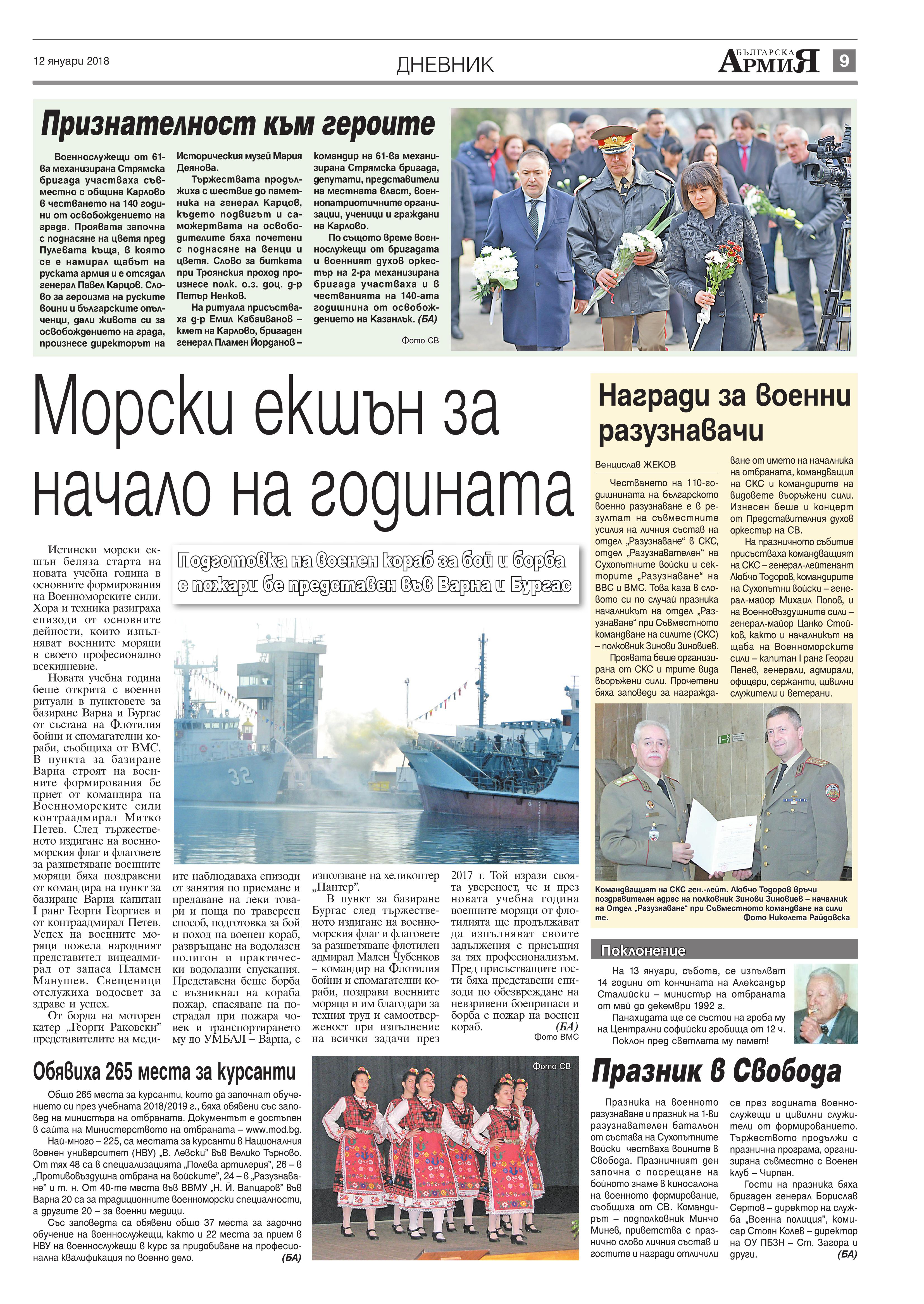 https://armymedia.bg/wp-content/uploads/2015/06/09.page1_-34.jpg