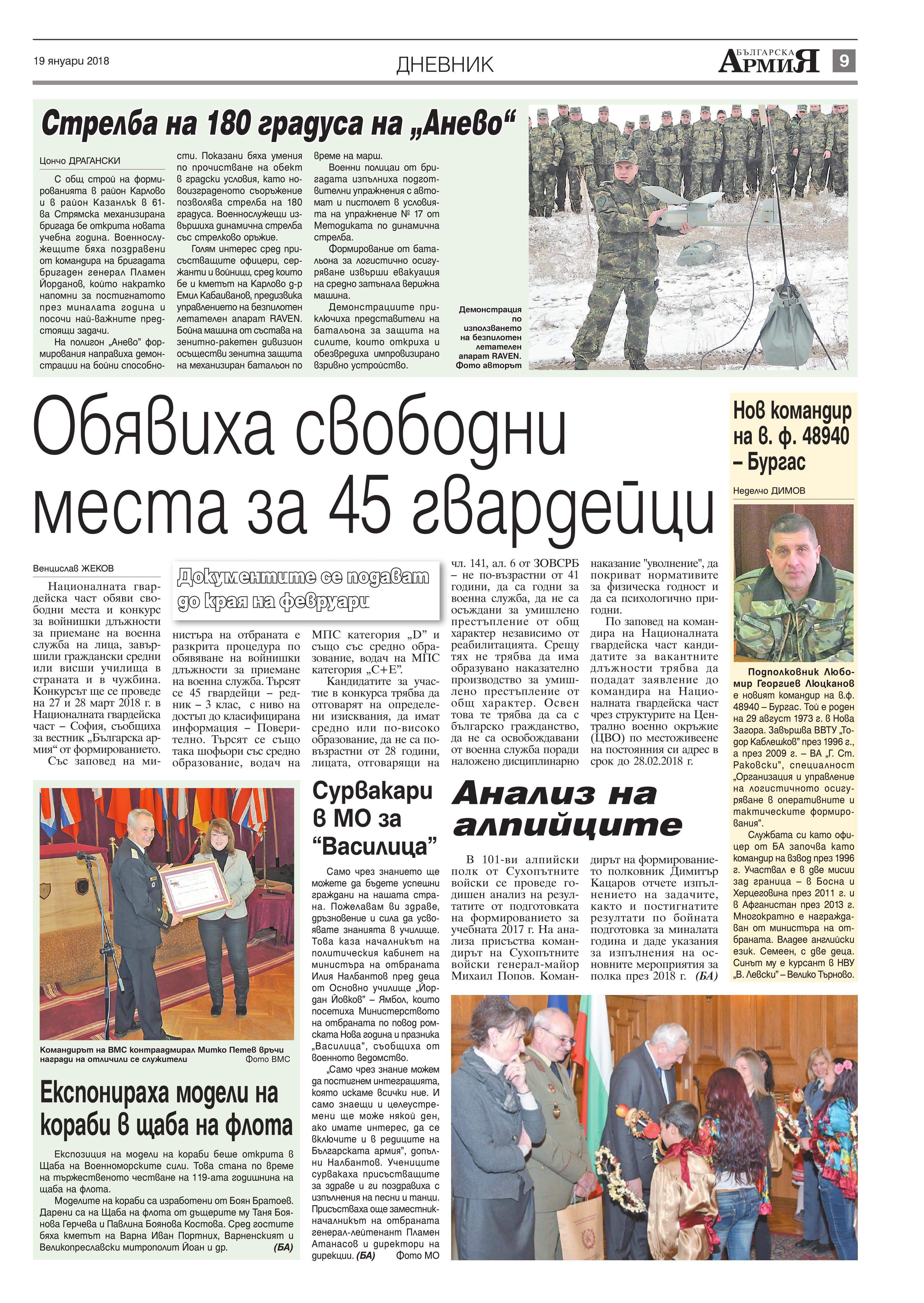 https://armymedia.bg/wp-content/uploads/2015/06/09.page1_-35.jpg