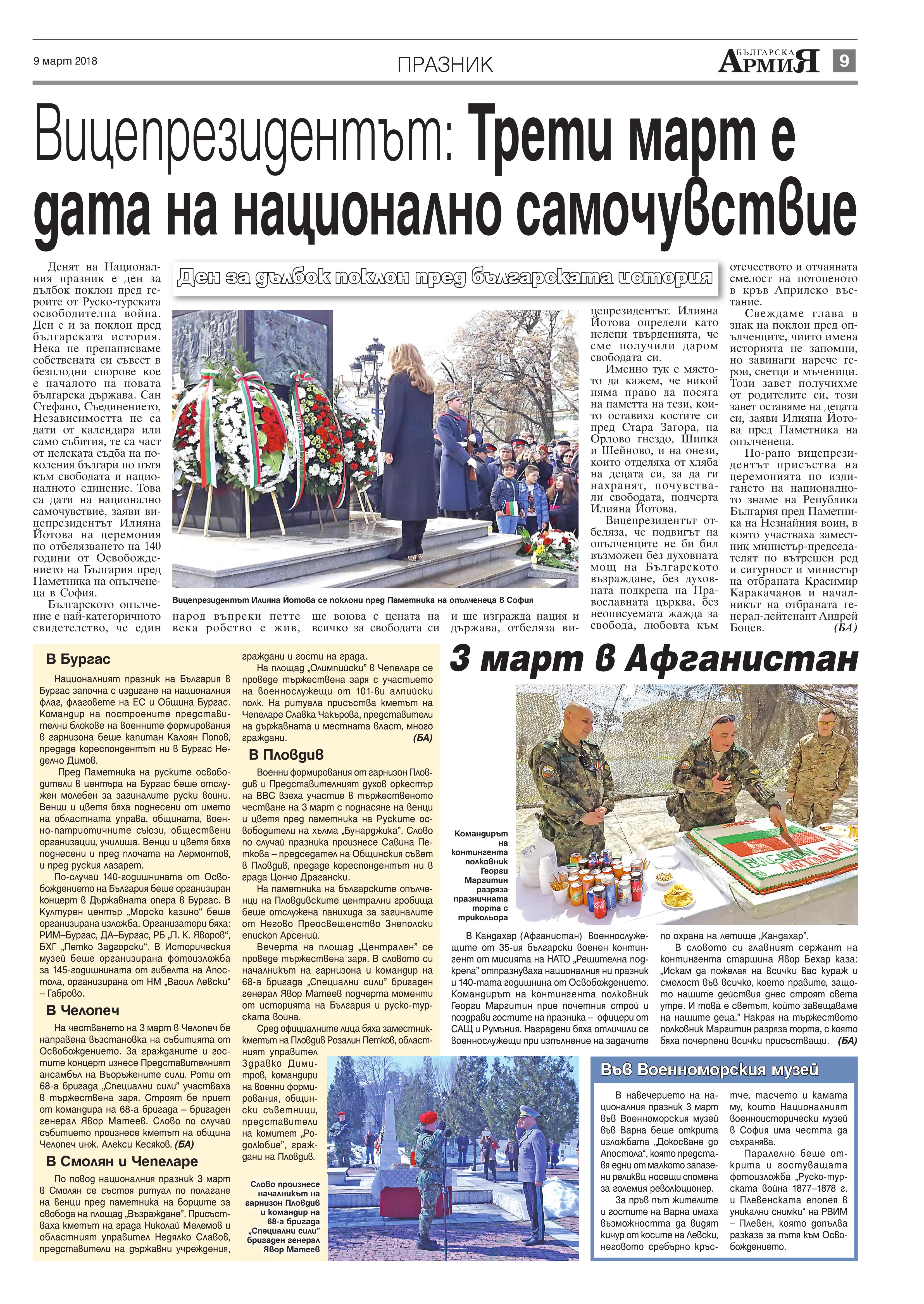 https://armymedia.bg/wp-content/uploads/2015/06/09.page1_-40.jpg