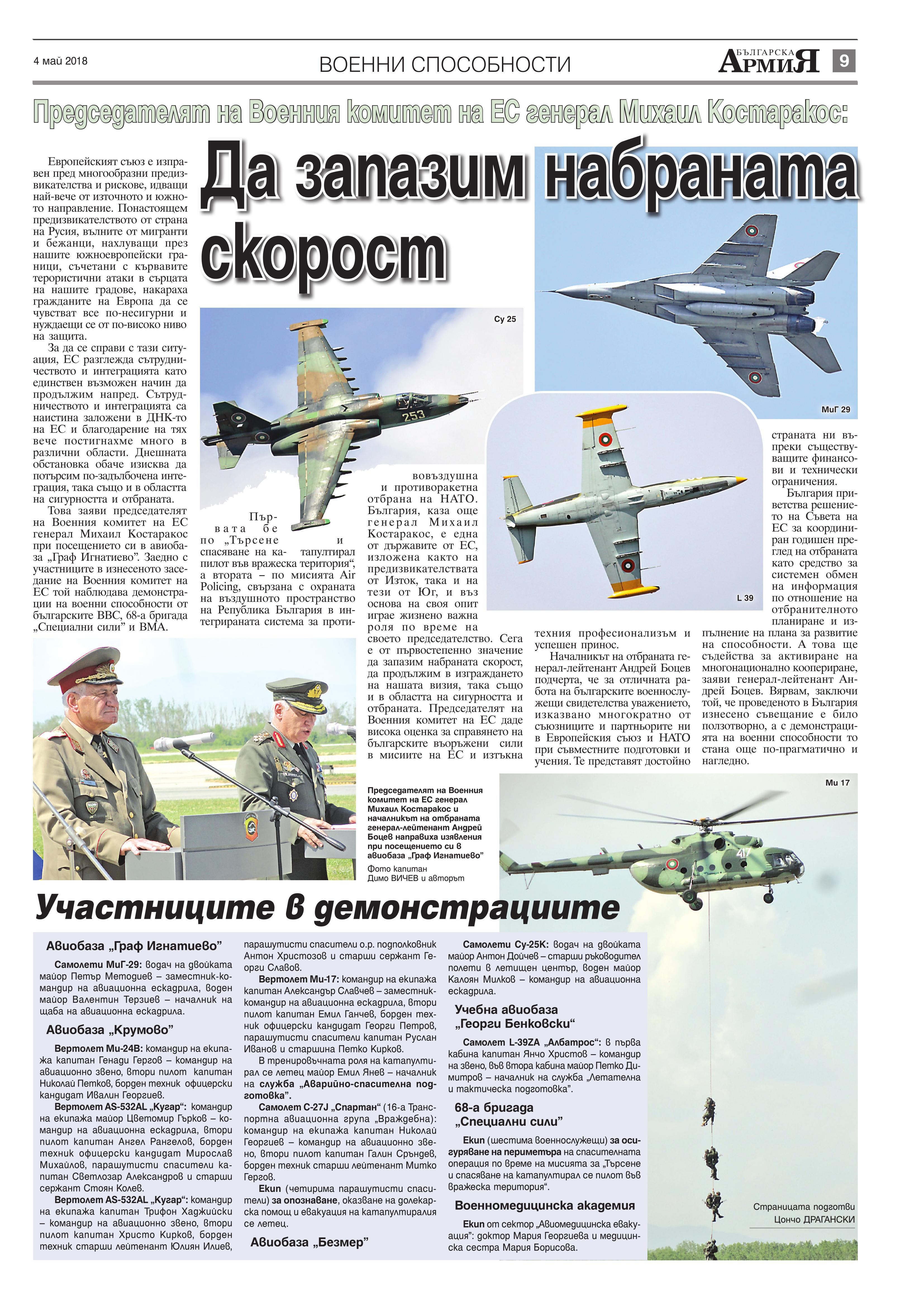 https://armymedia.bg/wp-content/uploads/2015/06/09.page1_-48.jpg