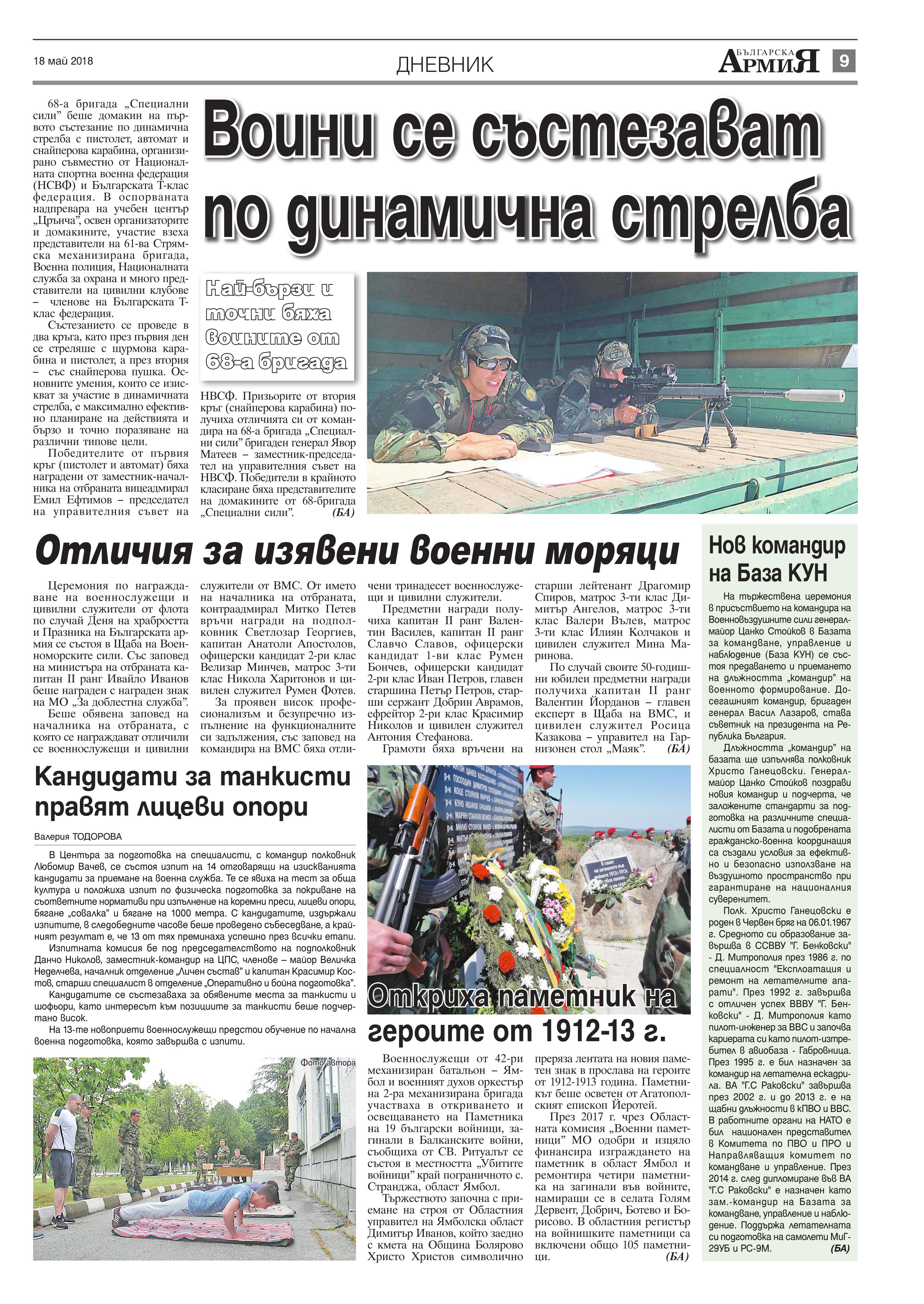 https://armymedia.bg/wp-content/uploads/2015/06/09.page1_-49.jpg