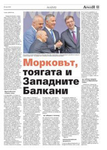 https://armymedia.bg/wp-content/uploads/2015/06/09.page1_-50-213x300.jpg