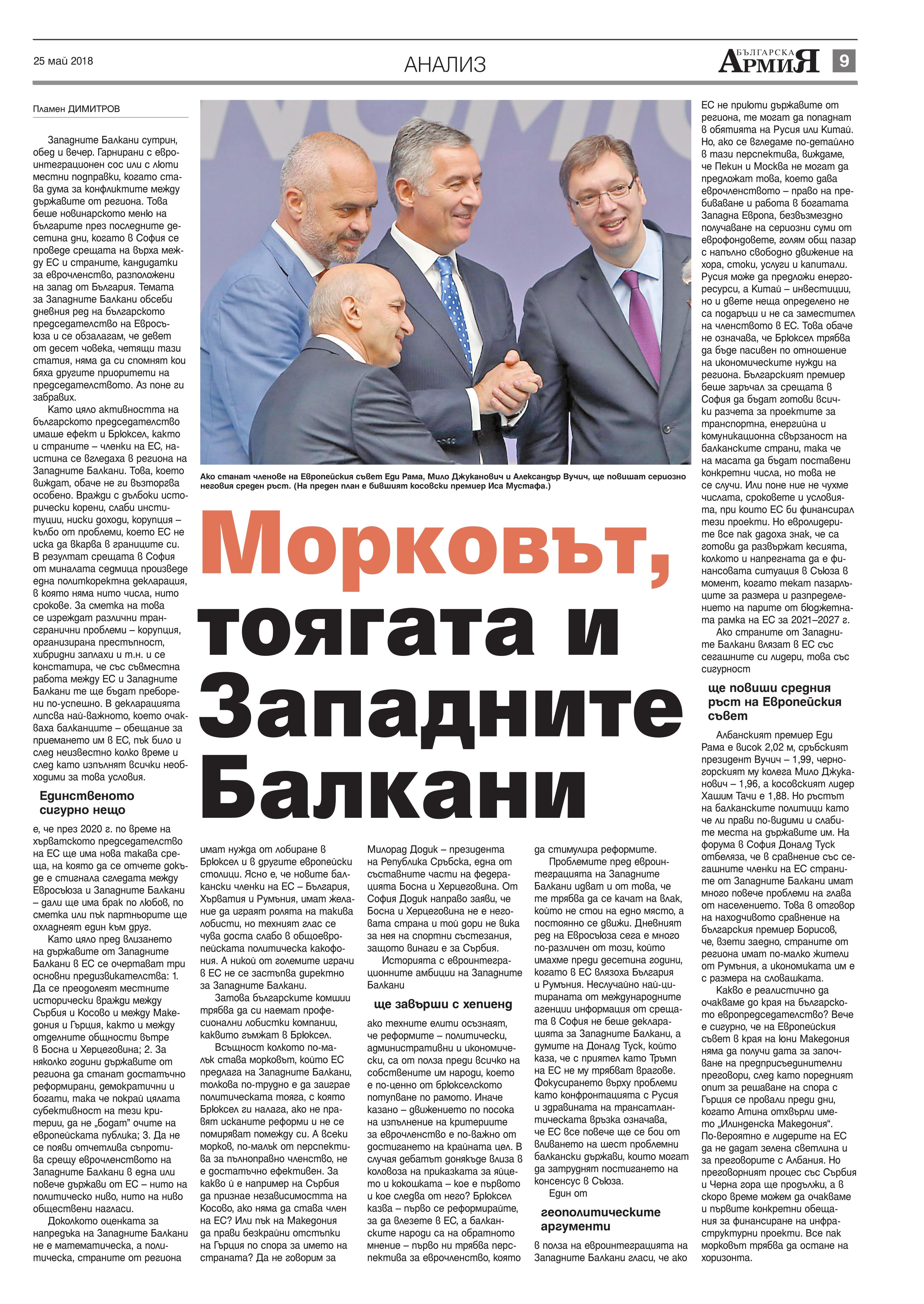 https://armymedia.bg/wp-content/uploads/2015/06/09.page1_-50.jpg