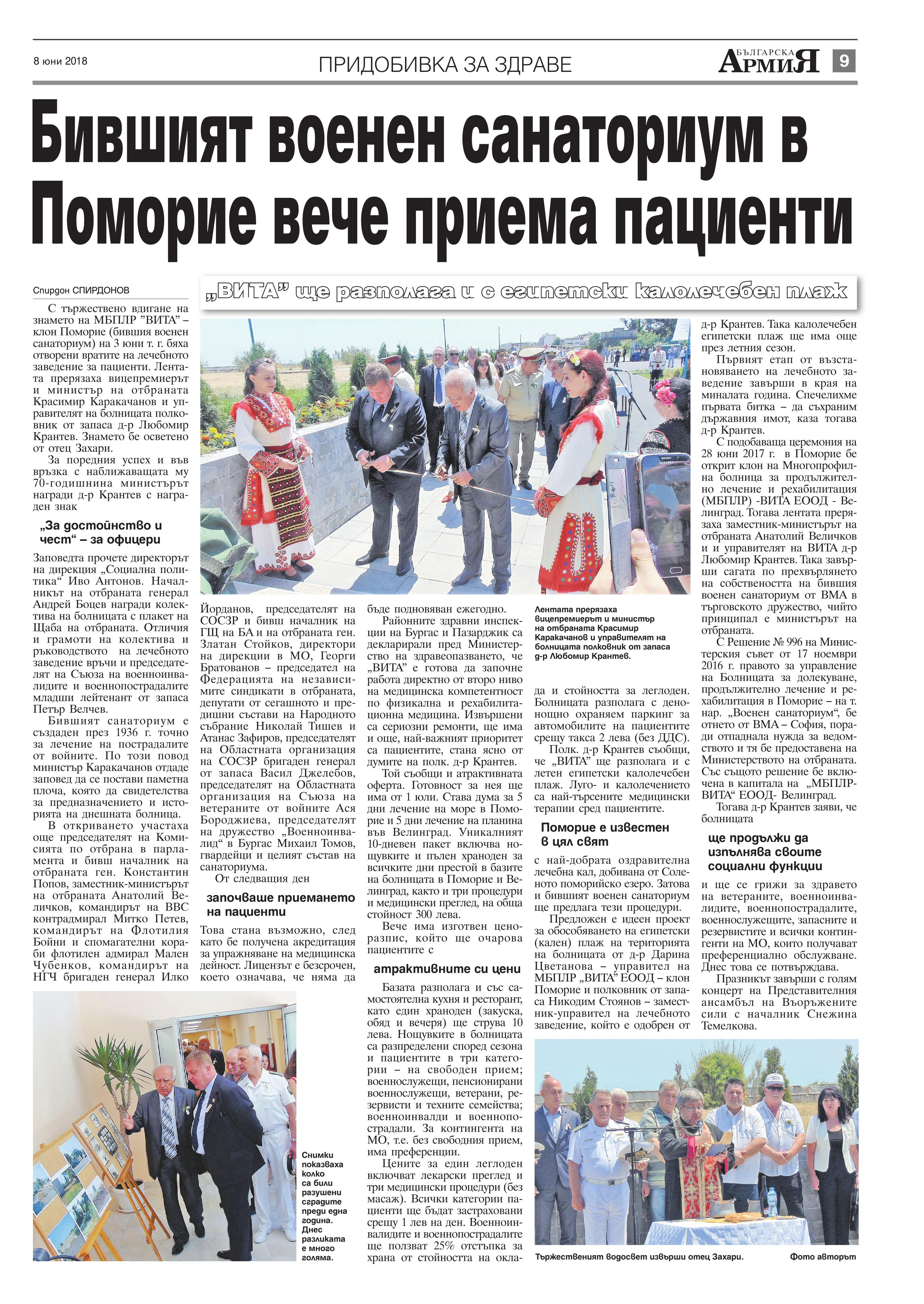 https://armymedia.bg/wp-content/uploads/2015/06/09.page1_-52.jpg