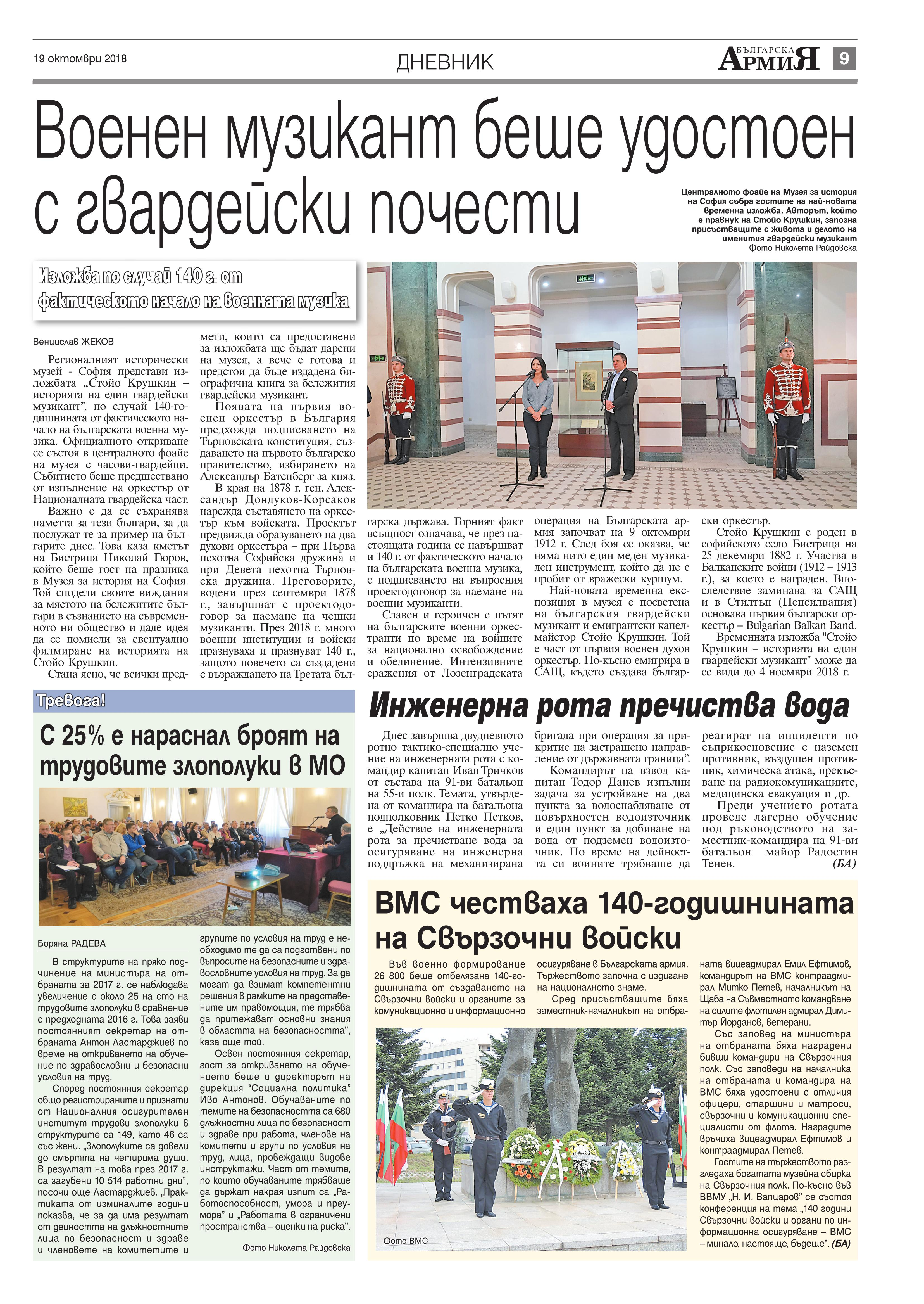 https://armymedia.bg/wp-content/uploads/2015/06/09.page1_-68.jpg