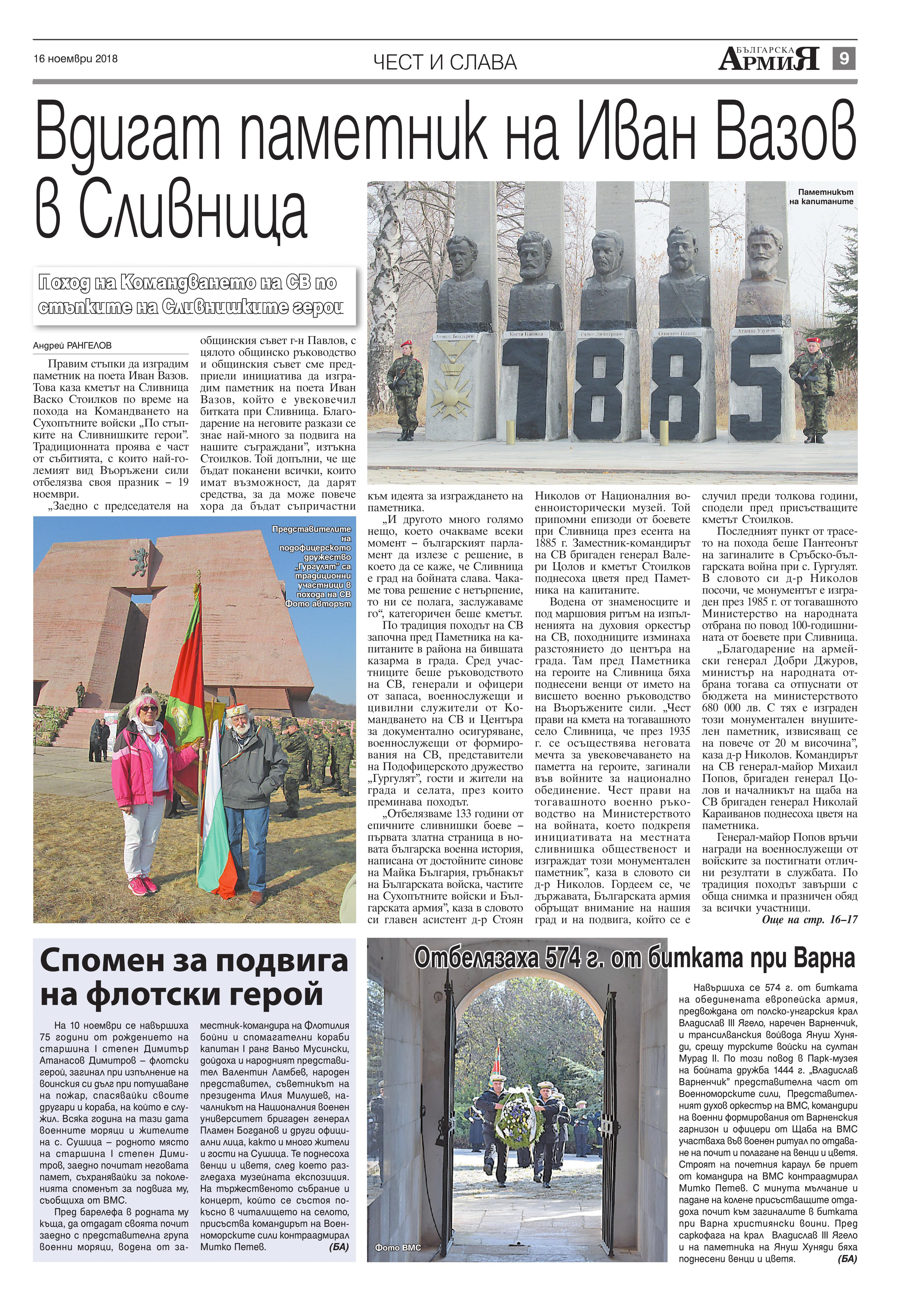 https://armymedia.bg/wp-content/uploads/2015/06/09.page1_-71.jpg