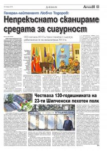 https://armymedia.bg/wp-content/uploads/2015/06/09.page1_-79-213x300.jpg