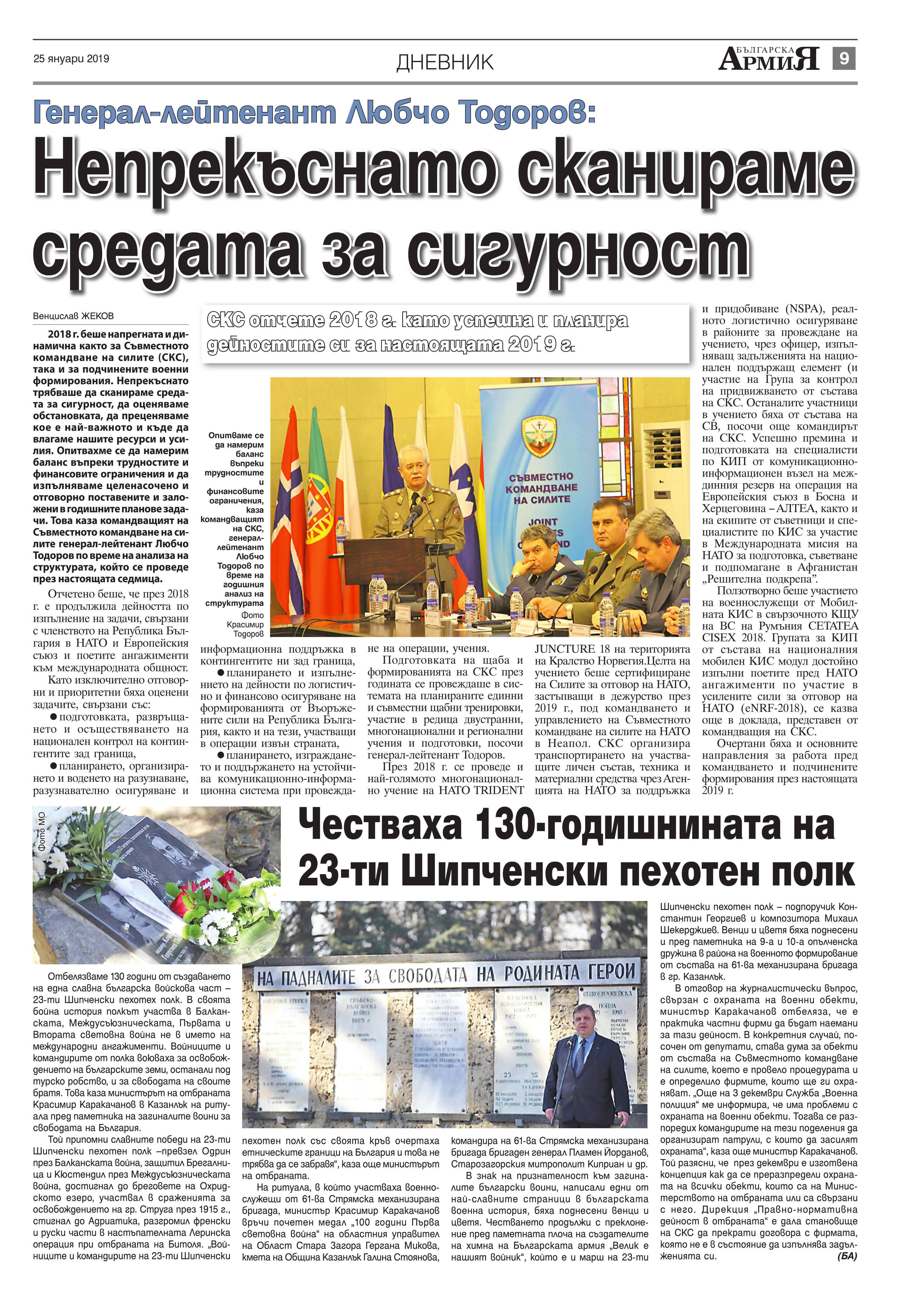 https://armymedia.bg/wp-content/uploads/2015/06/09.page1_-79.jpg