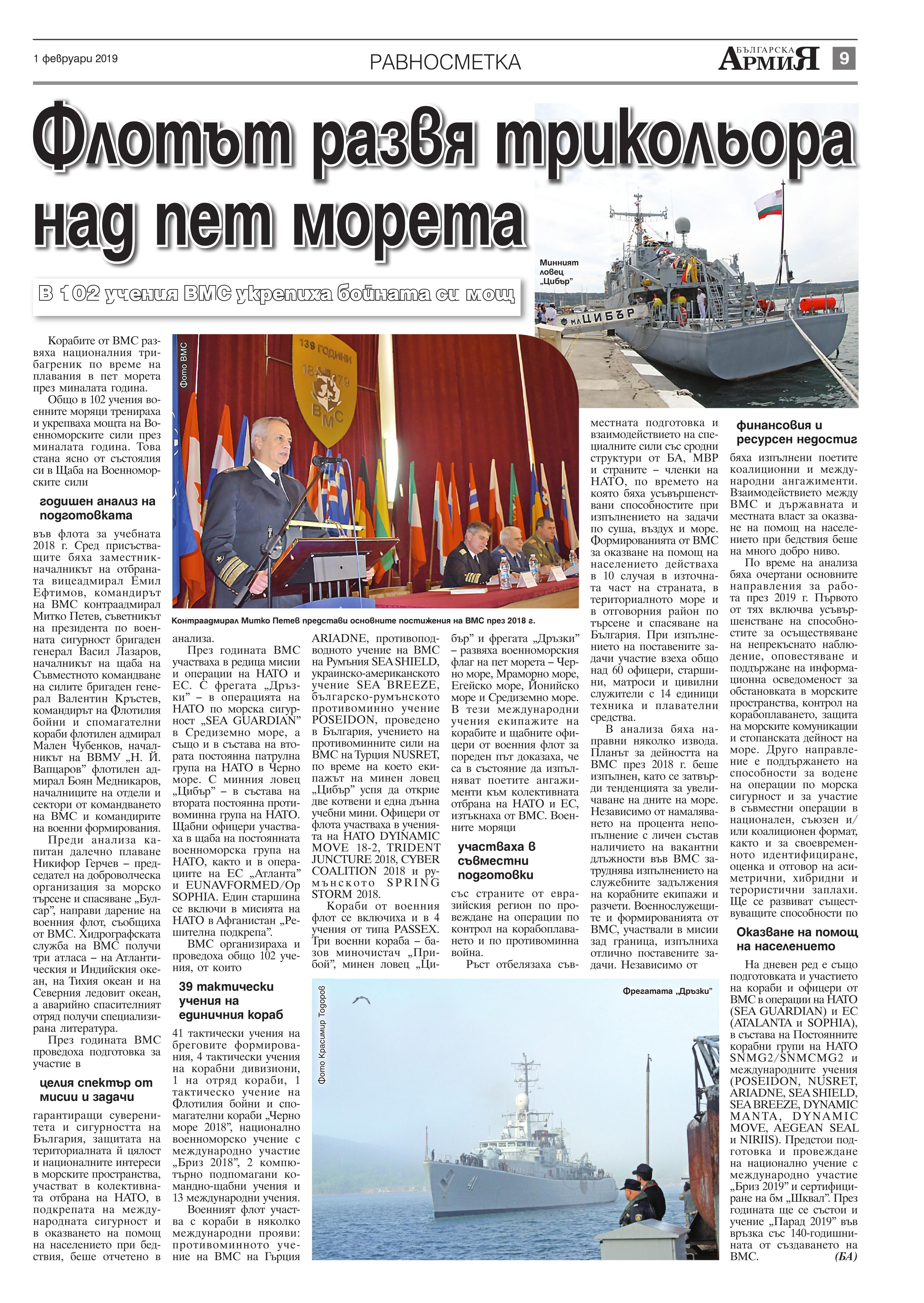 https://armymedia.bg/wp-content/uploads/2015/06/09.page1_-80.jpg